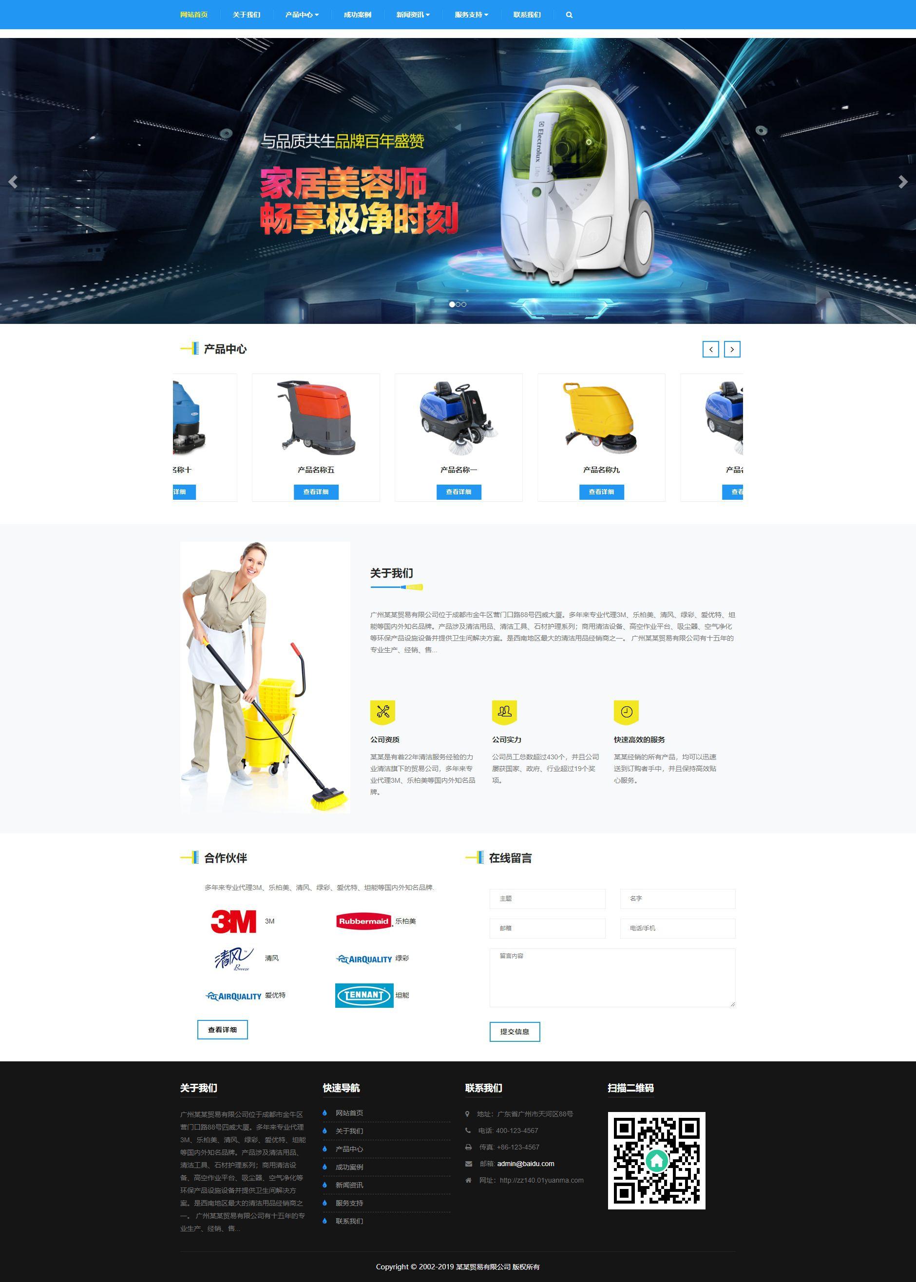 响应式贸易代理清洁用品设备类网站织梦dedecms模板(自适应手机端)