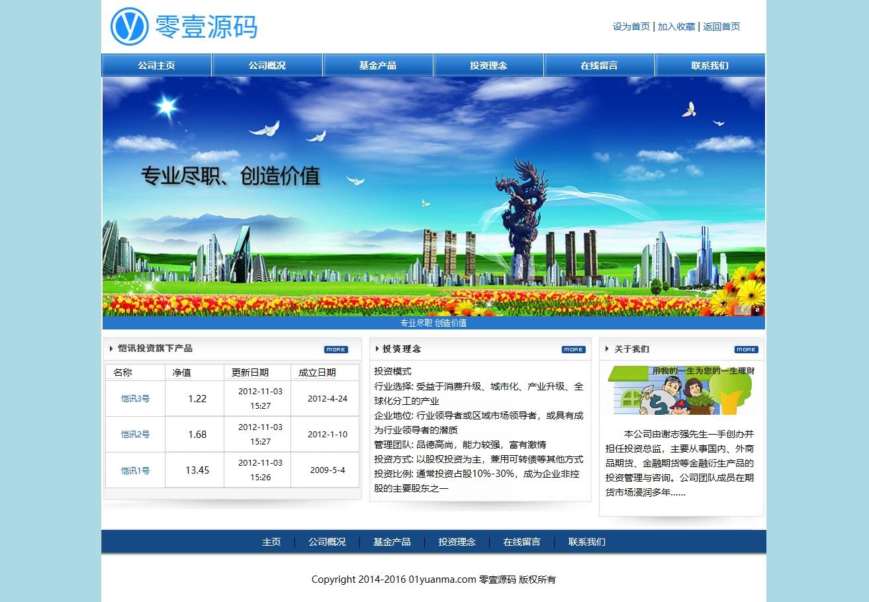 金融投资管理类网站织梦dedecms模板