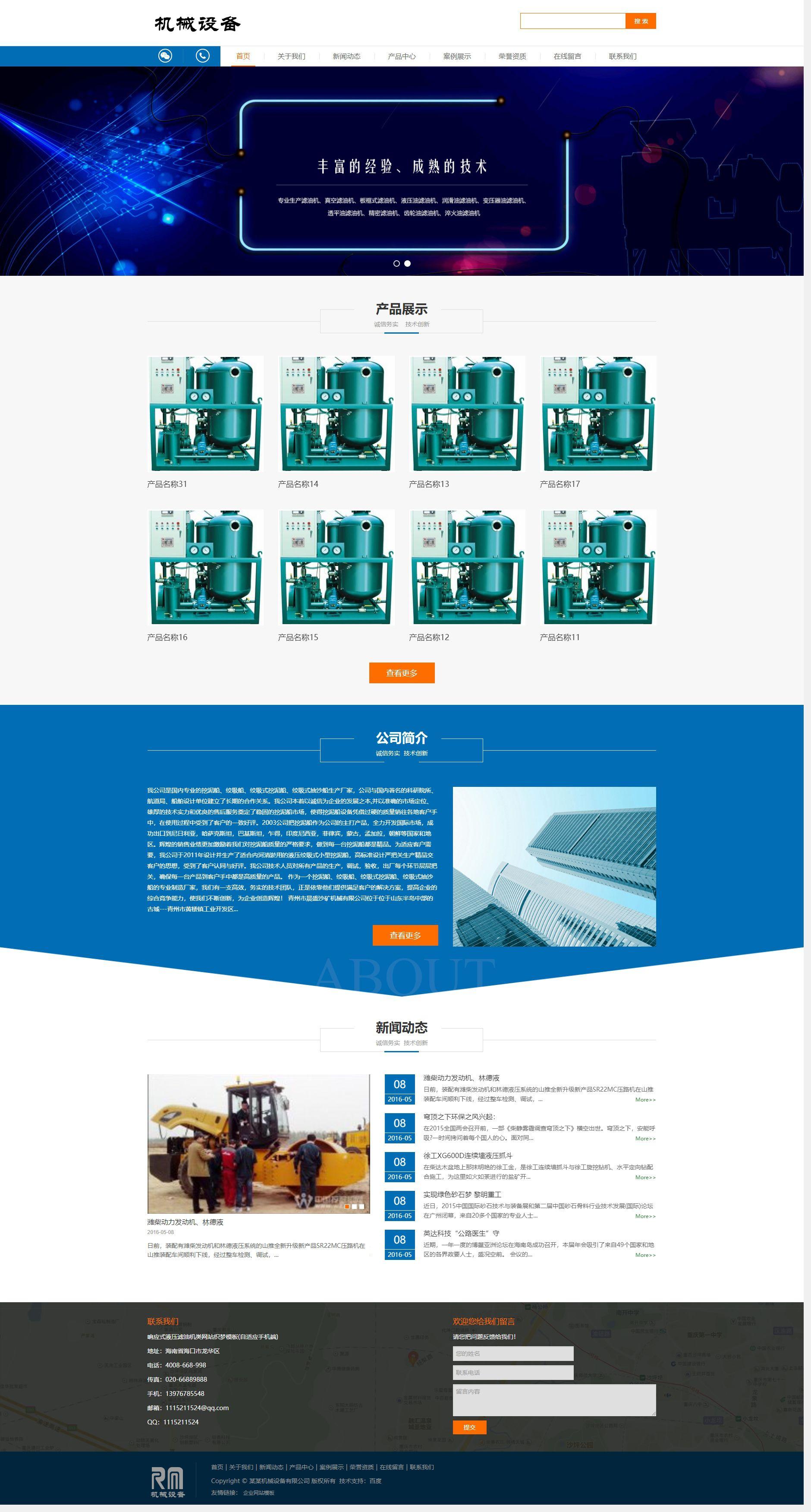 响应式液压滤油机类网站织梦dedecms模板(自适应手机端)