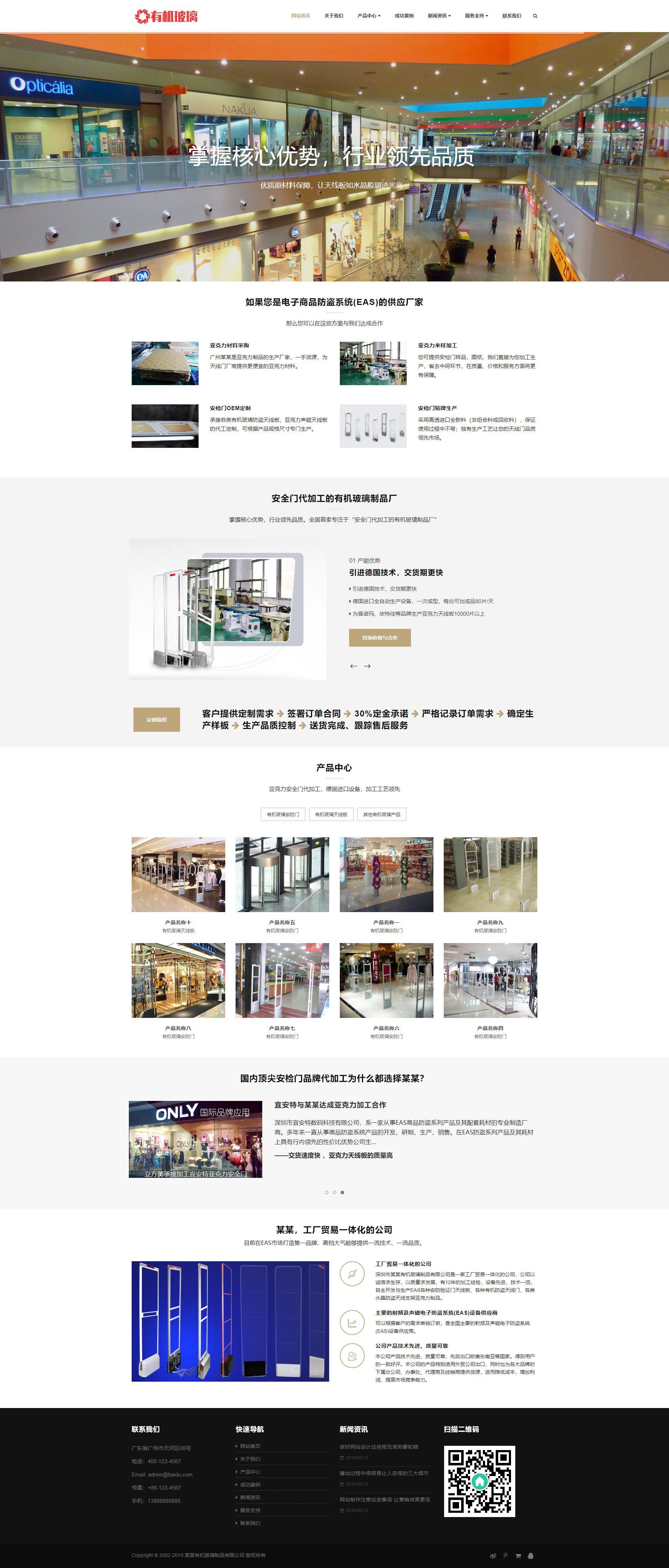 响应式有机玻璃制品类网站织梦dedecms模板(自适应手机端)