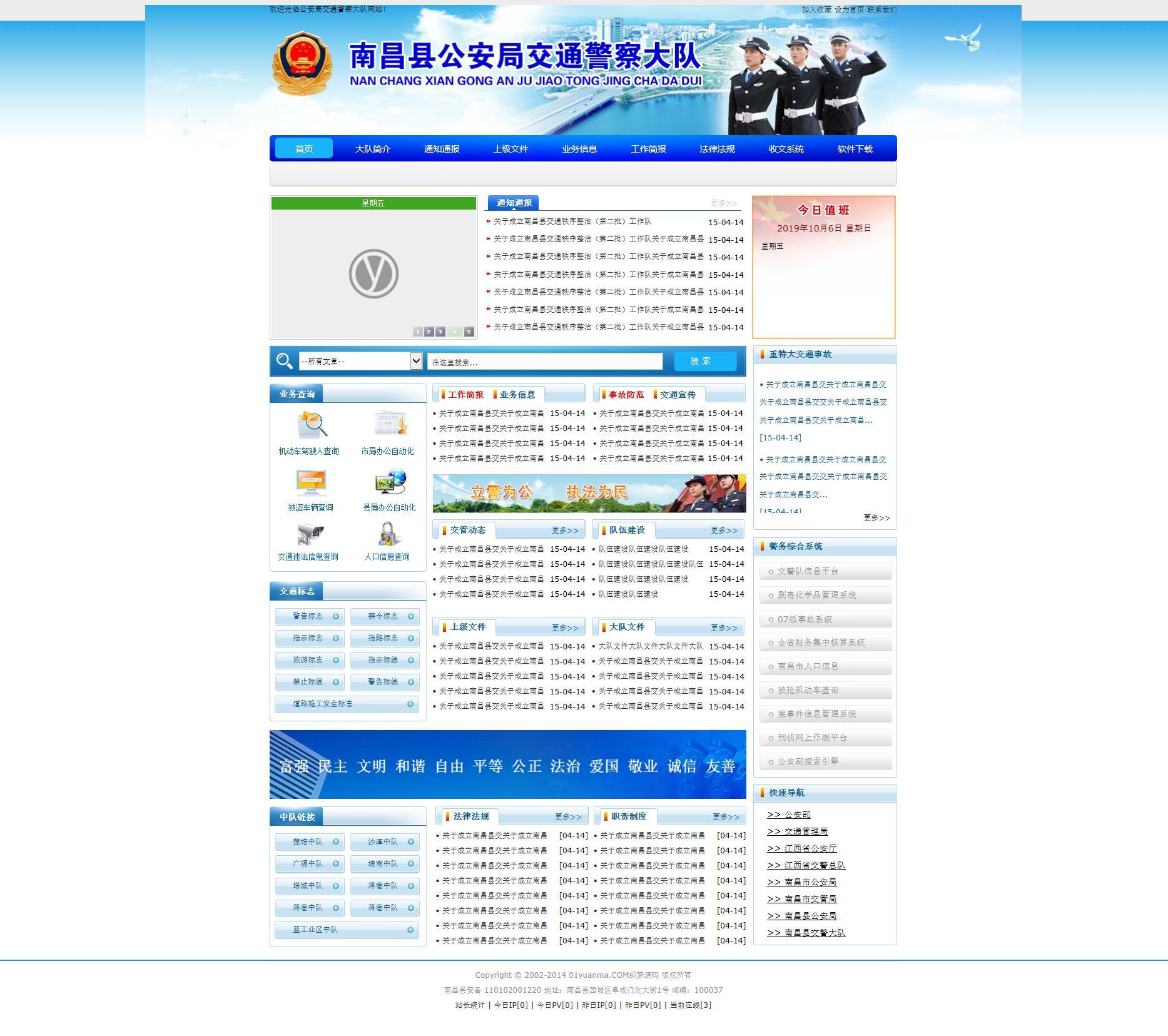 政府部门单位交警大队类网站织梦dedecms模板