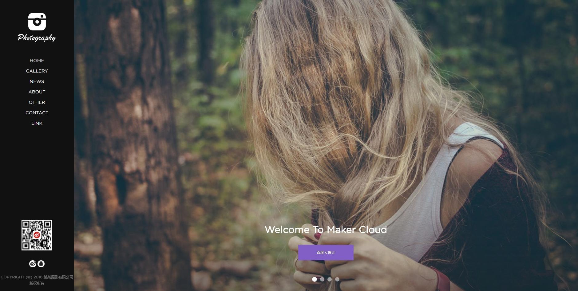 响应式户外景色摄影类网站织梦dedecms模板(HTML5自适应手机端)
