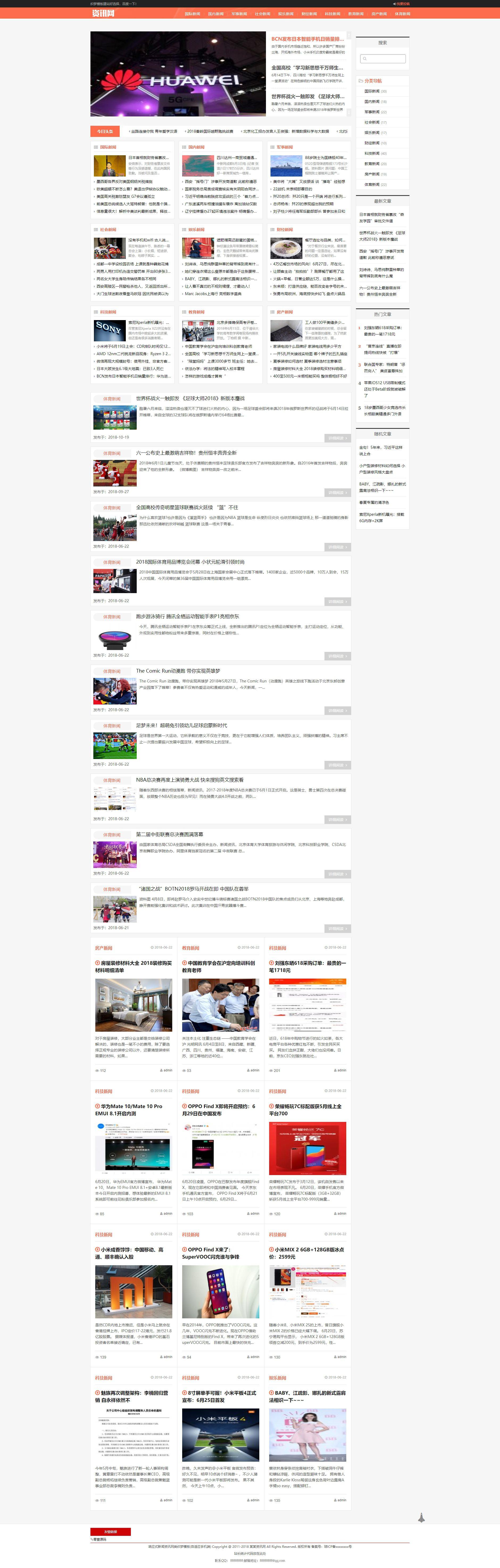 响应式新闻资讯网类织梦dedecms模板(自适应手机端)