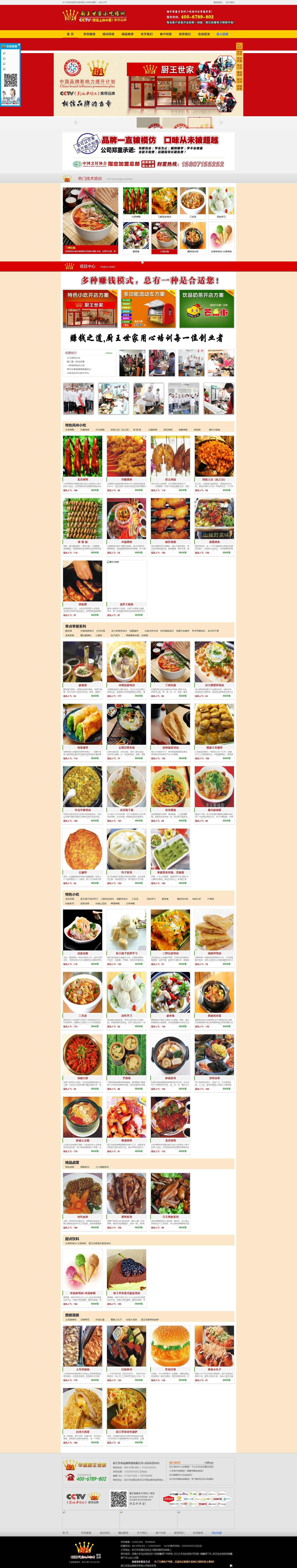 厨房食品美食小吃培训中心网站织梦dedecms模板