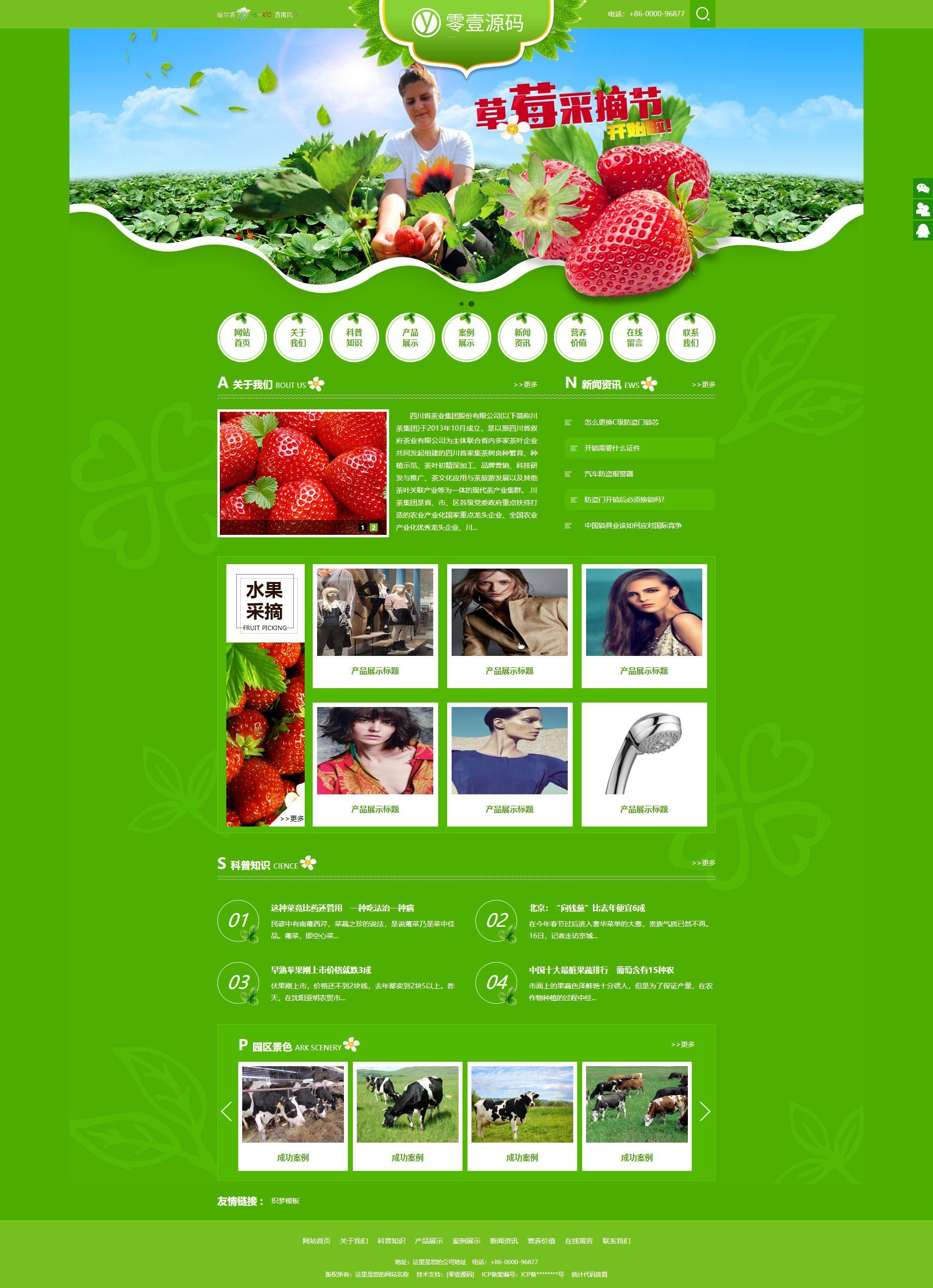 绿色水果蔬菜类织梦dedecms模板(带手机端)