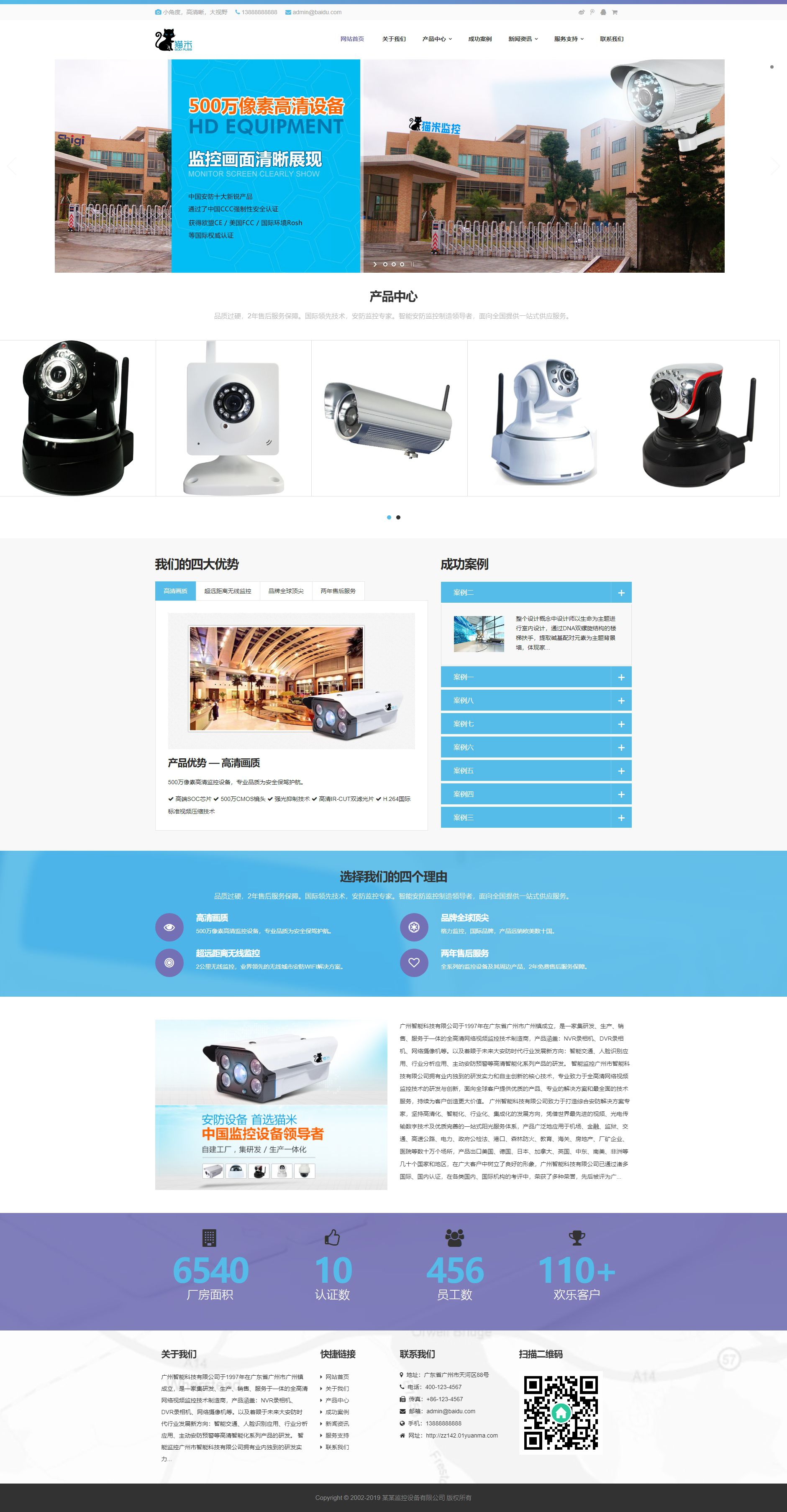 响应式智能科技监控类网站织梦dedecms模板(自适应手机端)