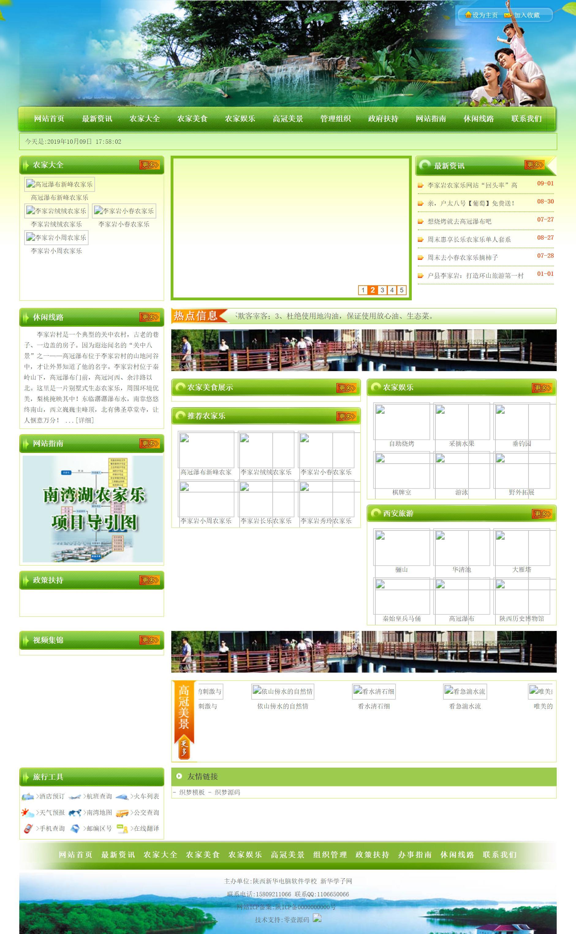 织梦dedecms农业绿色生态环保类企业模板