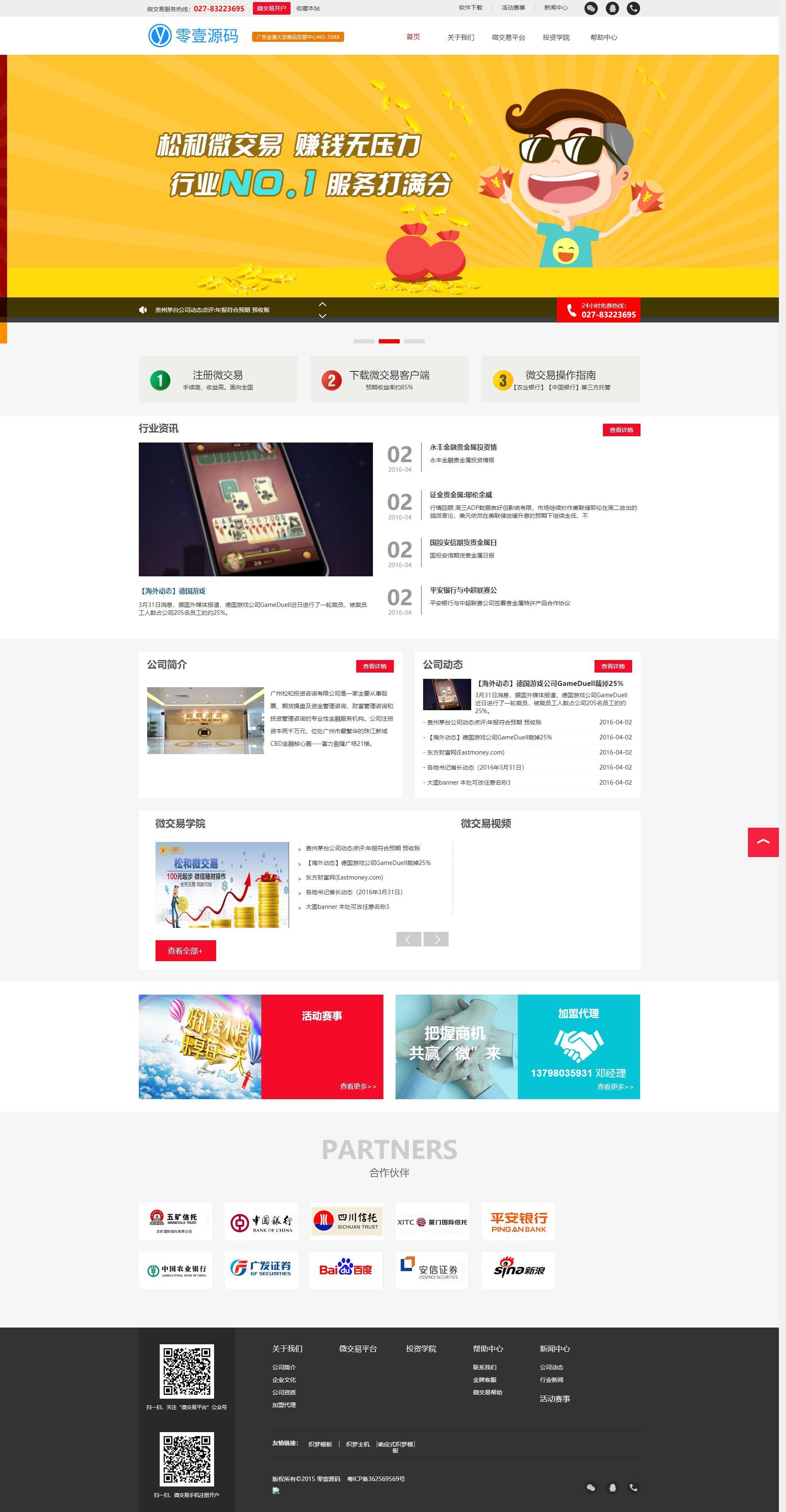 微交易平台贵金属大宗交易网站织梦dedecms模板