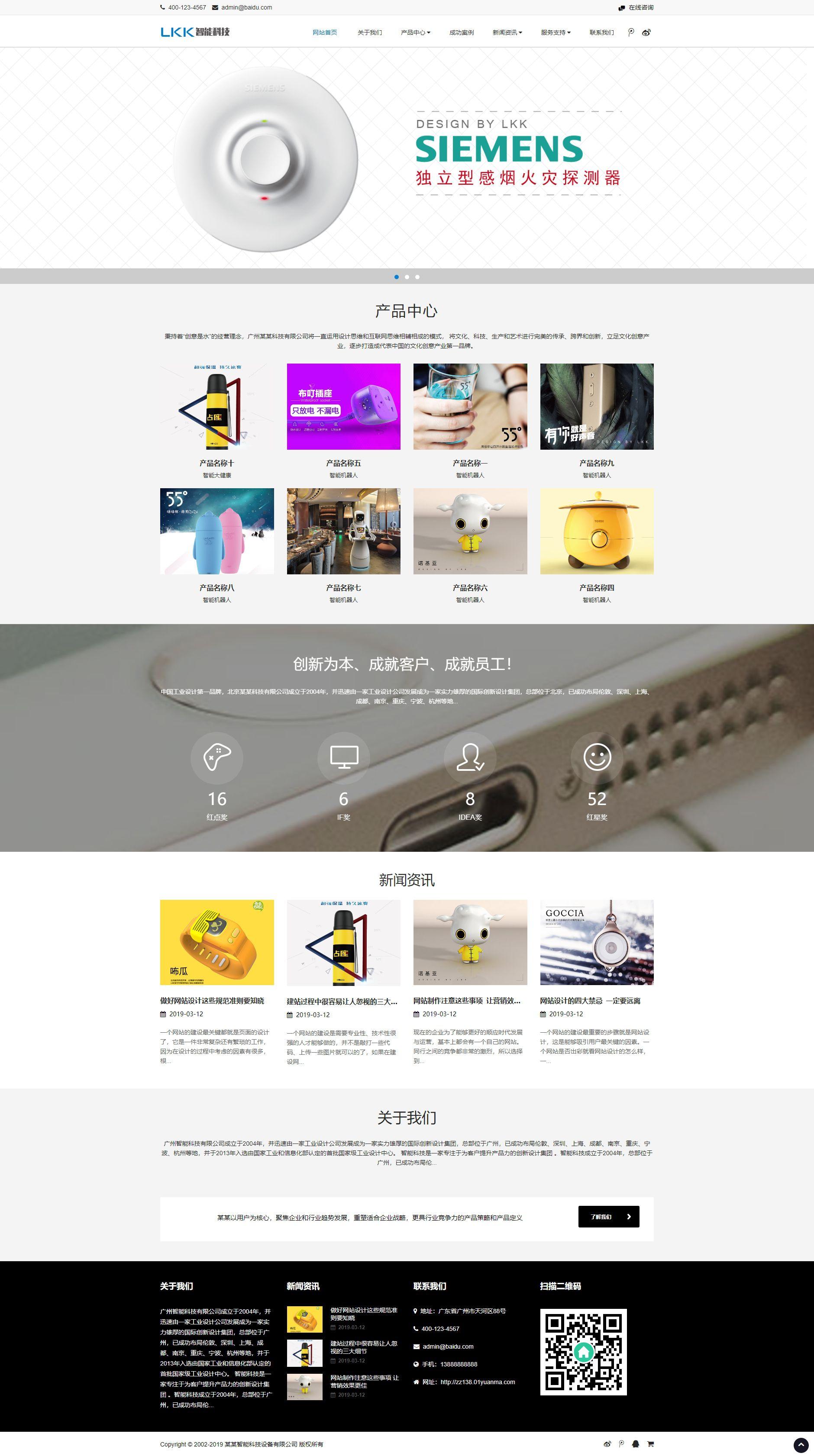 响应式智能科技设备类网站织梦dedecms模板(自适应手机端)