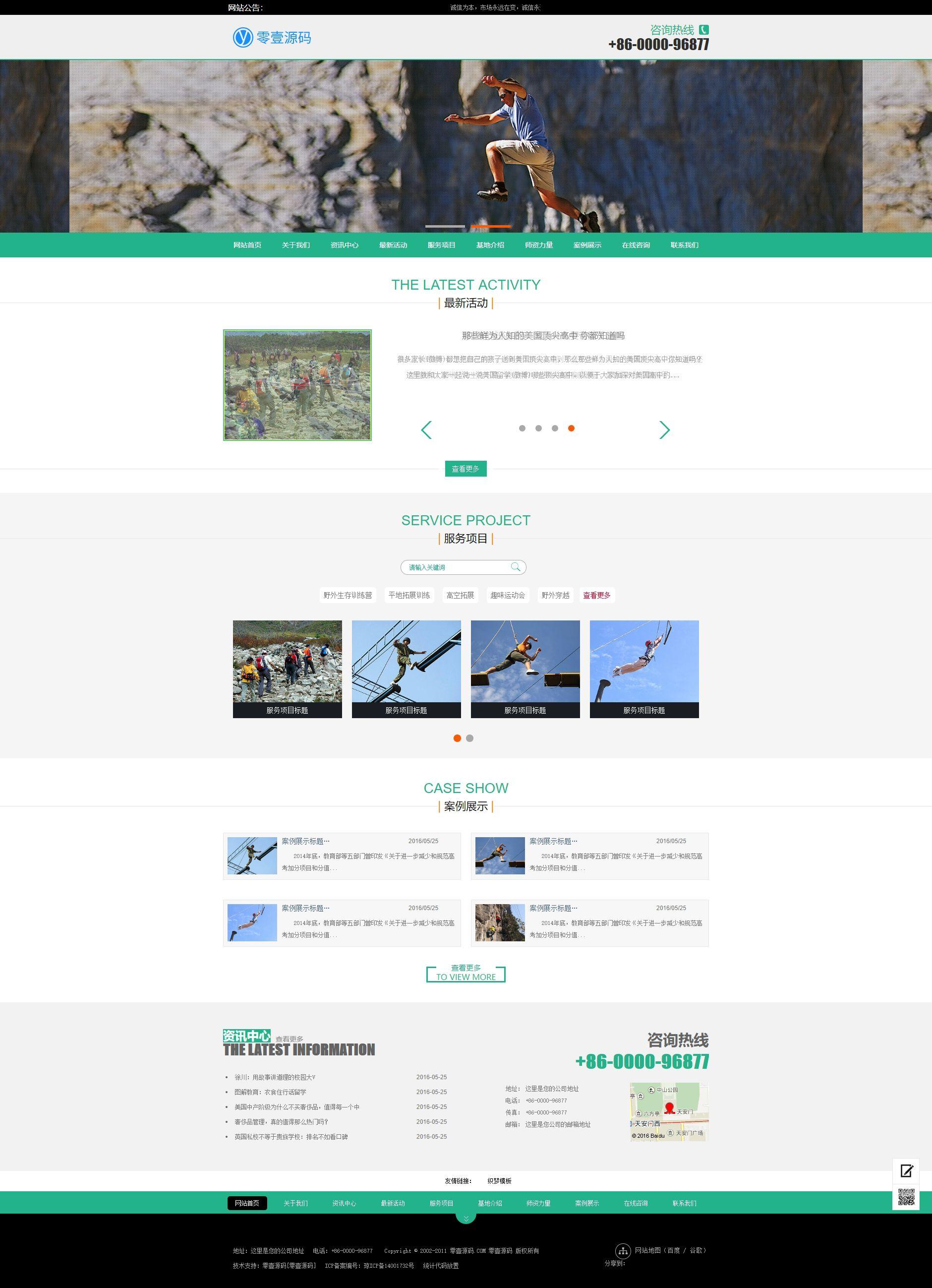 教育培训行业企业通用网站织梦dedecms模板(带手机端)