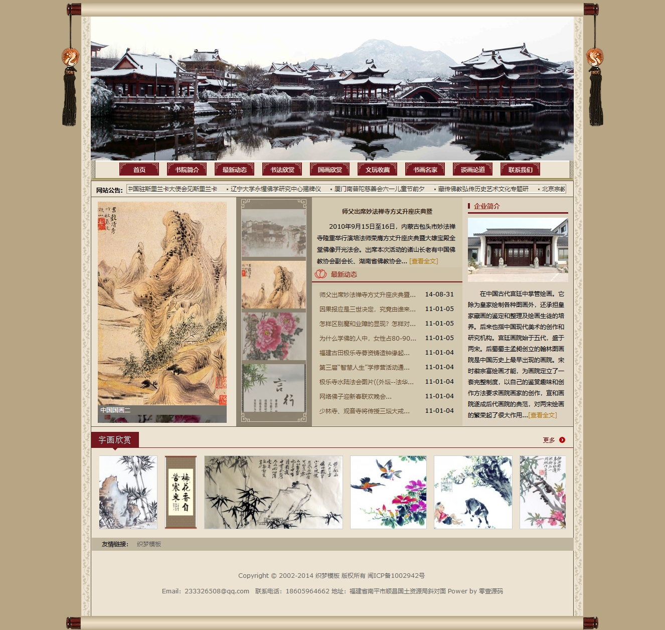 中国风文学校书画艺术古色古香类企业网站织梦dedecms模板