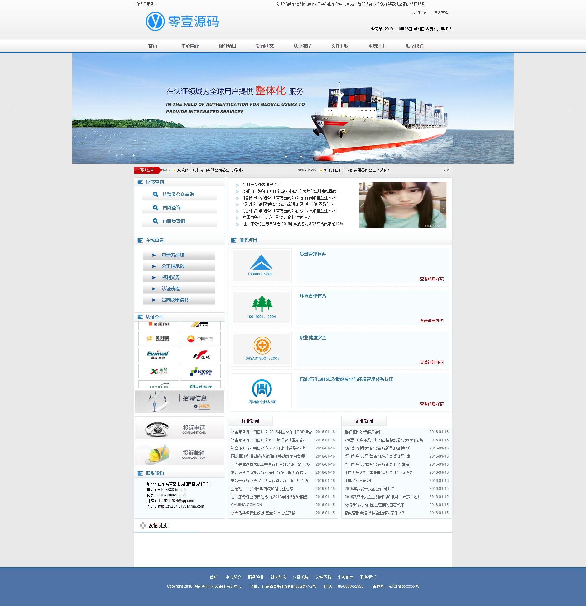 通用商务咨询商标注册认证类网站织梦dedecms模板
