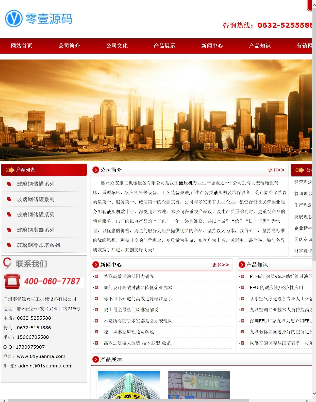 机械重工类网站织梦dedecms模板