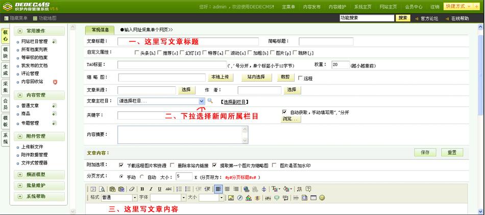 dedecms5.6后台基础功能操作教程 也适用dede5.7