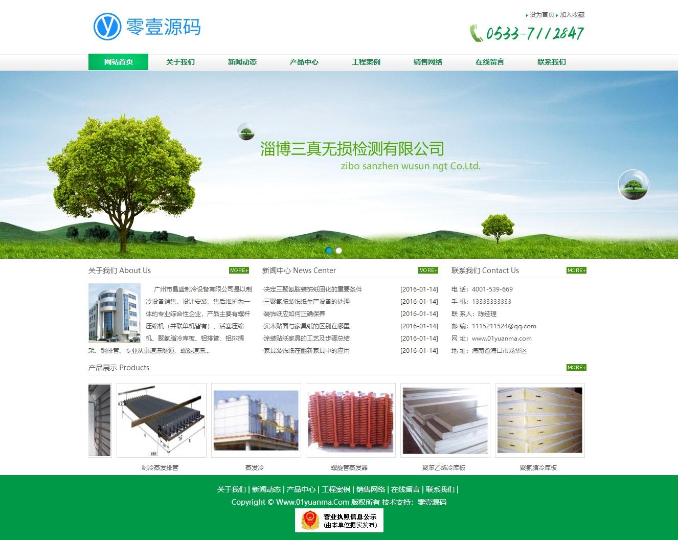 绿色能源环保检测健康类企业织梦dedecms模板