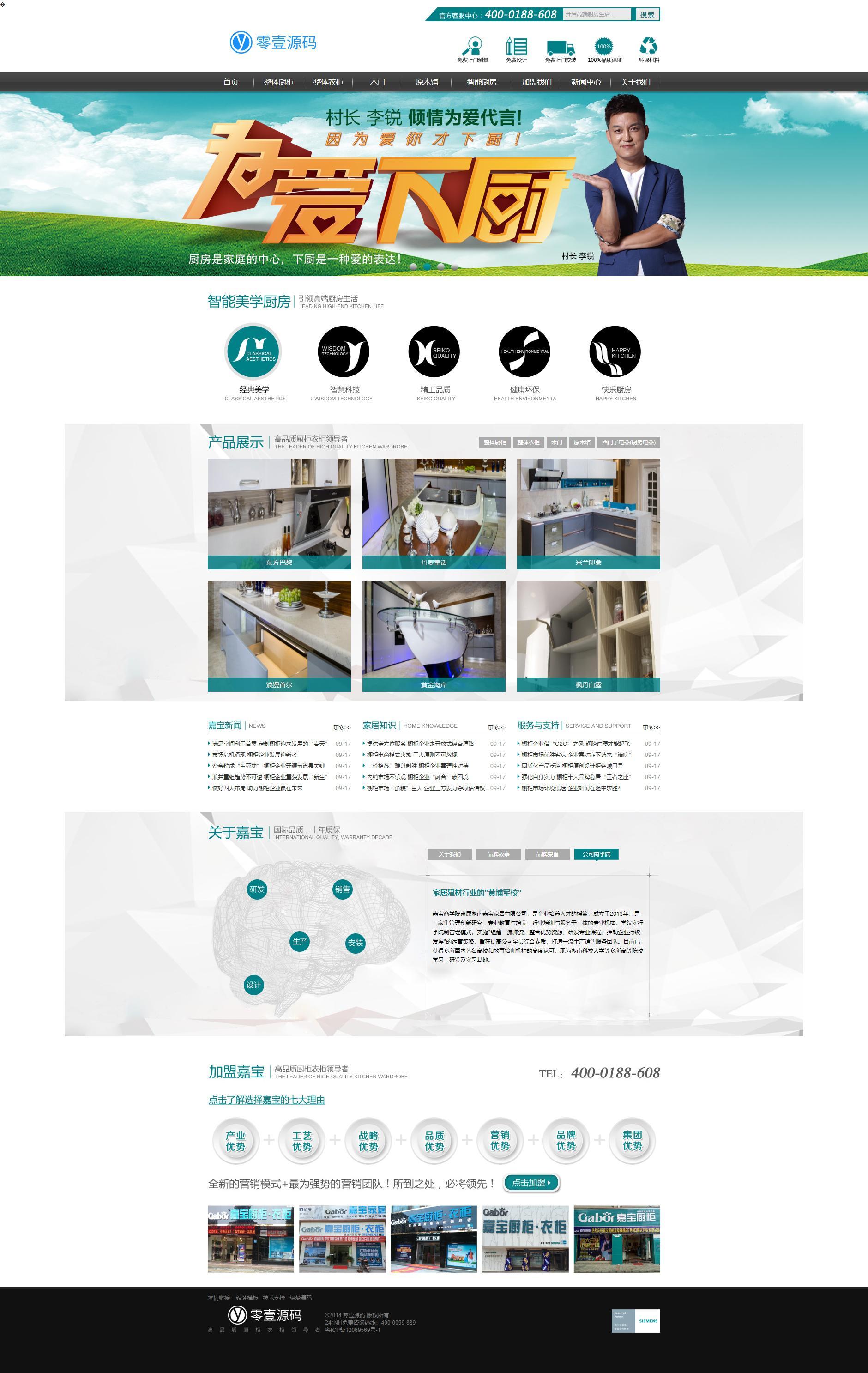简洁橱柜家具装饰类企业网站织梦dedecms模板