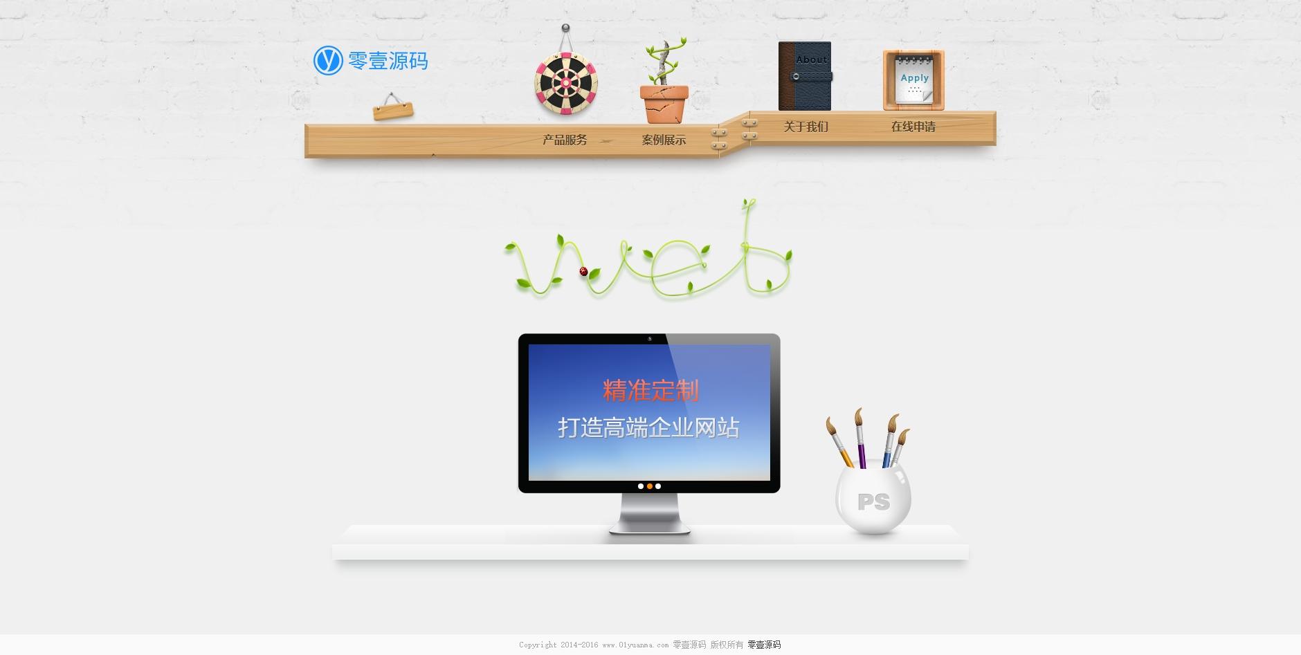 小清新唯美个人营销类网站织梦dedecms源码