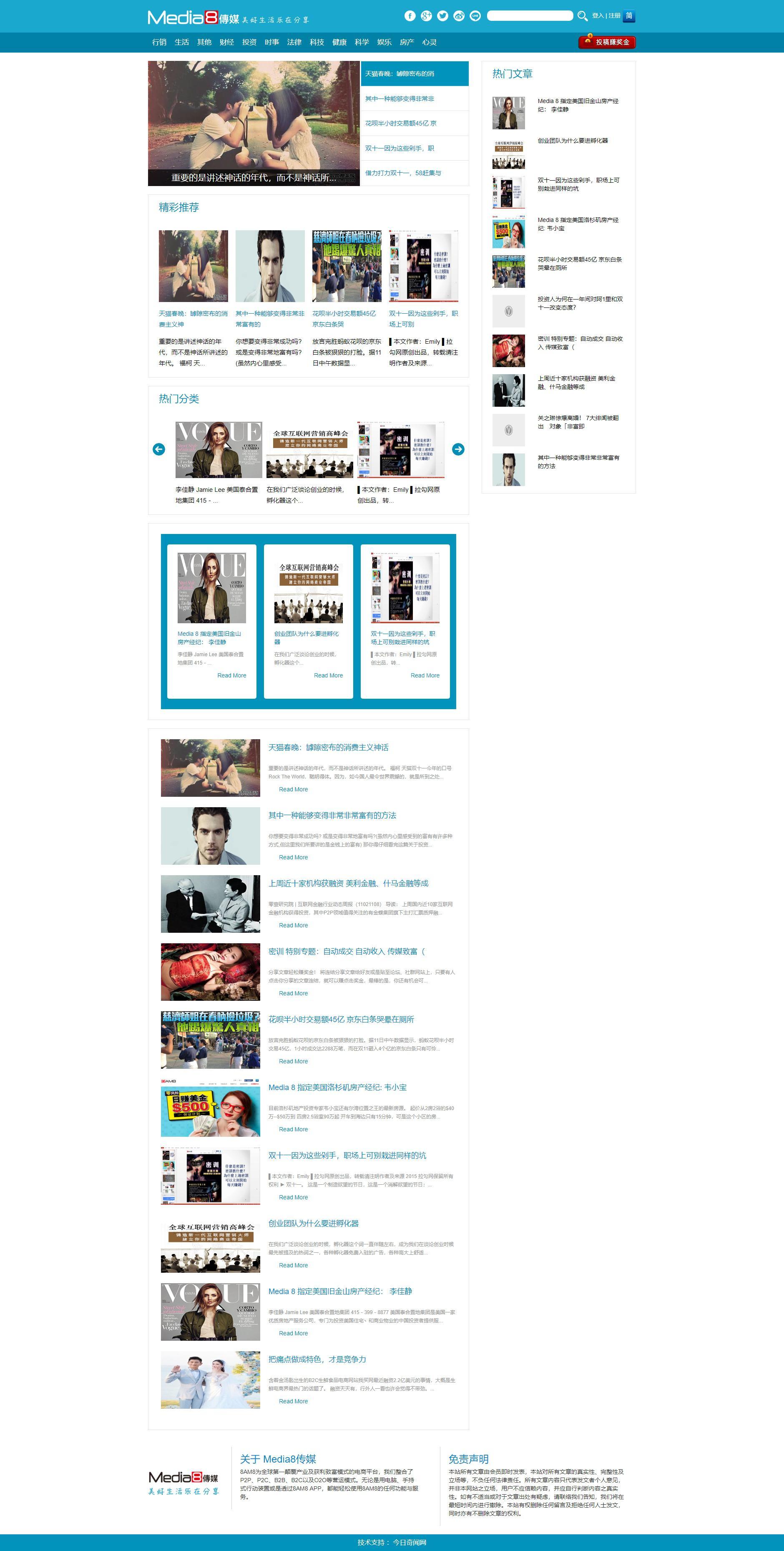 织梦dedecms蓝色大气娱乐资讯文章网站模板