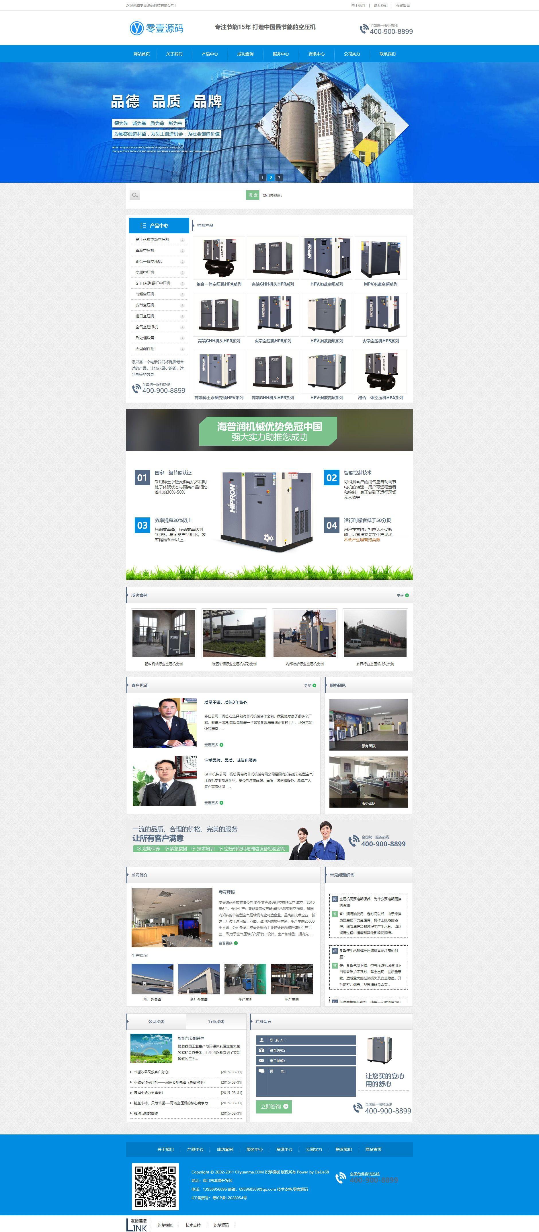 营销型大气机械设备类企业网站织梦dedecms模板(带手机端)