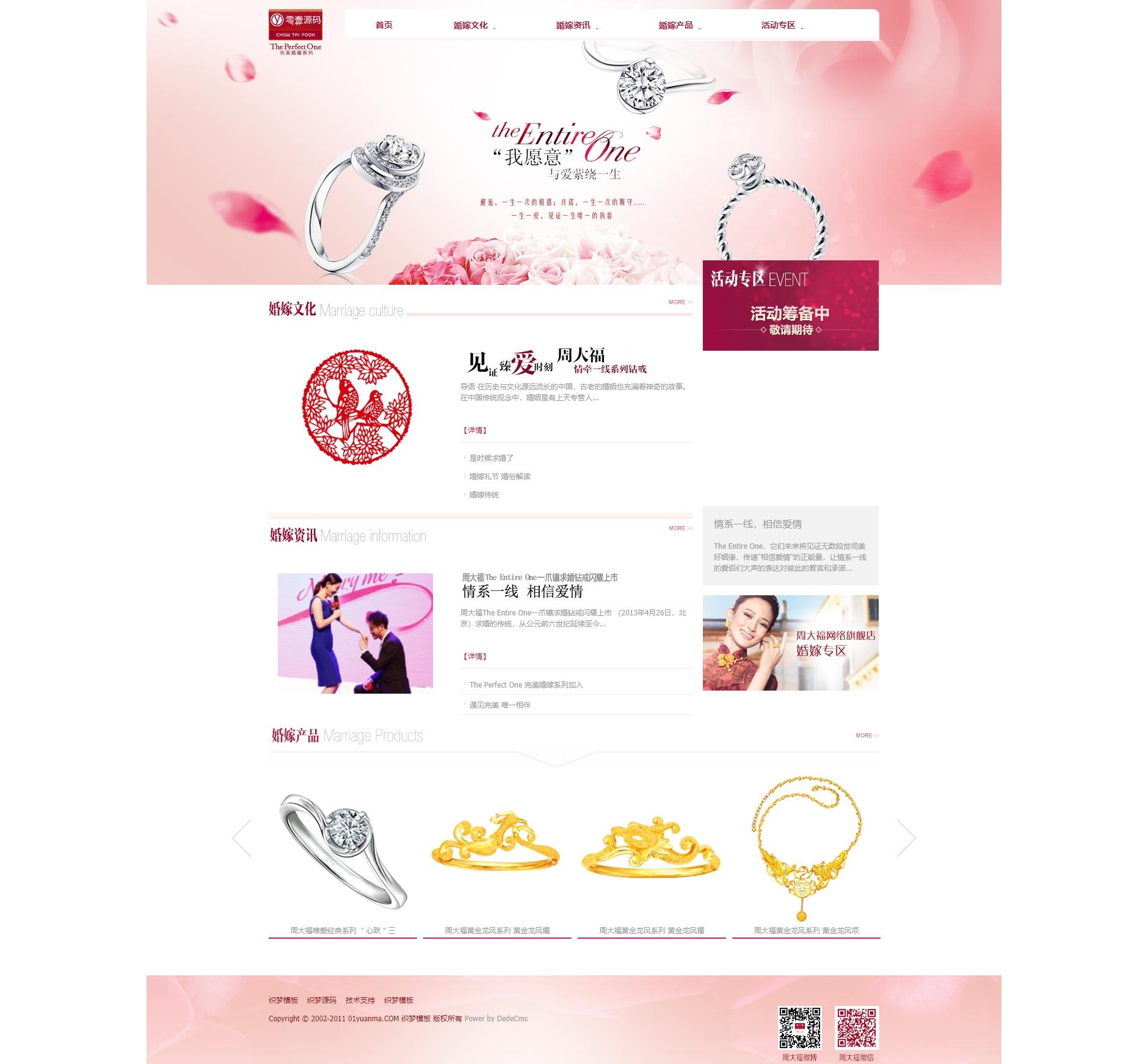 婚嫁婚纱摄影设计类网站织梦dedecms模板