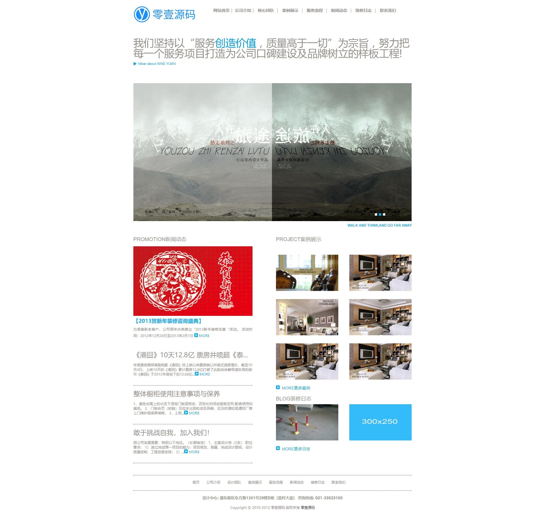 装饰装修设计工作室类企业网站织梦dedecms模板