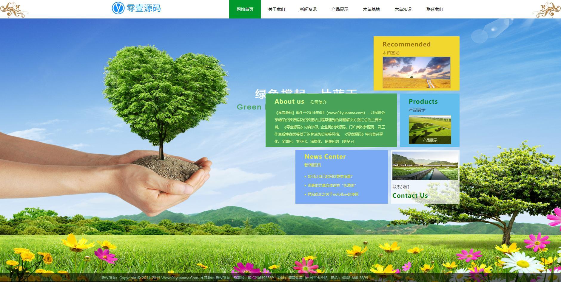 农林农业木苗产品网站织梦dedecms模板