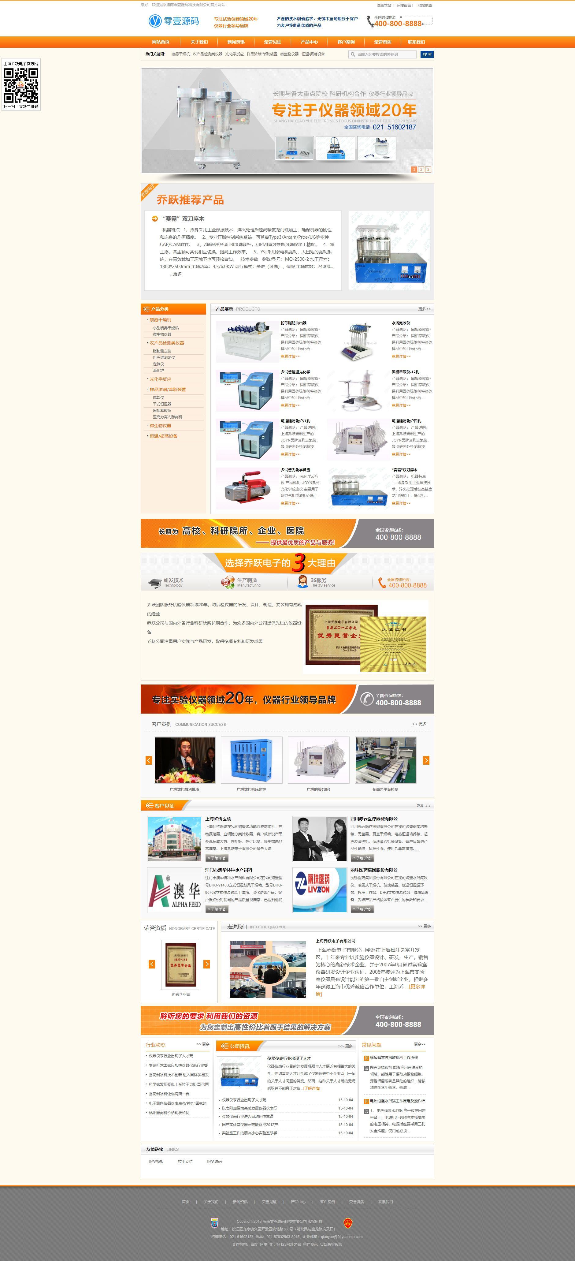 营销型机械设备电子类PHP企业网站织梦dedecms源码