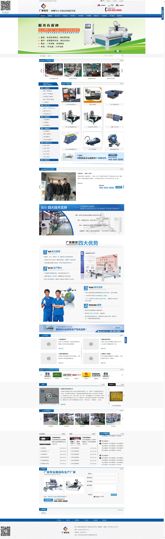 织梦dedecms蓝色数控设备类企业营销型整站模板