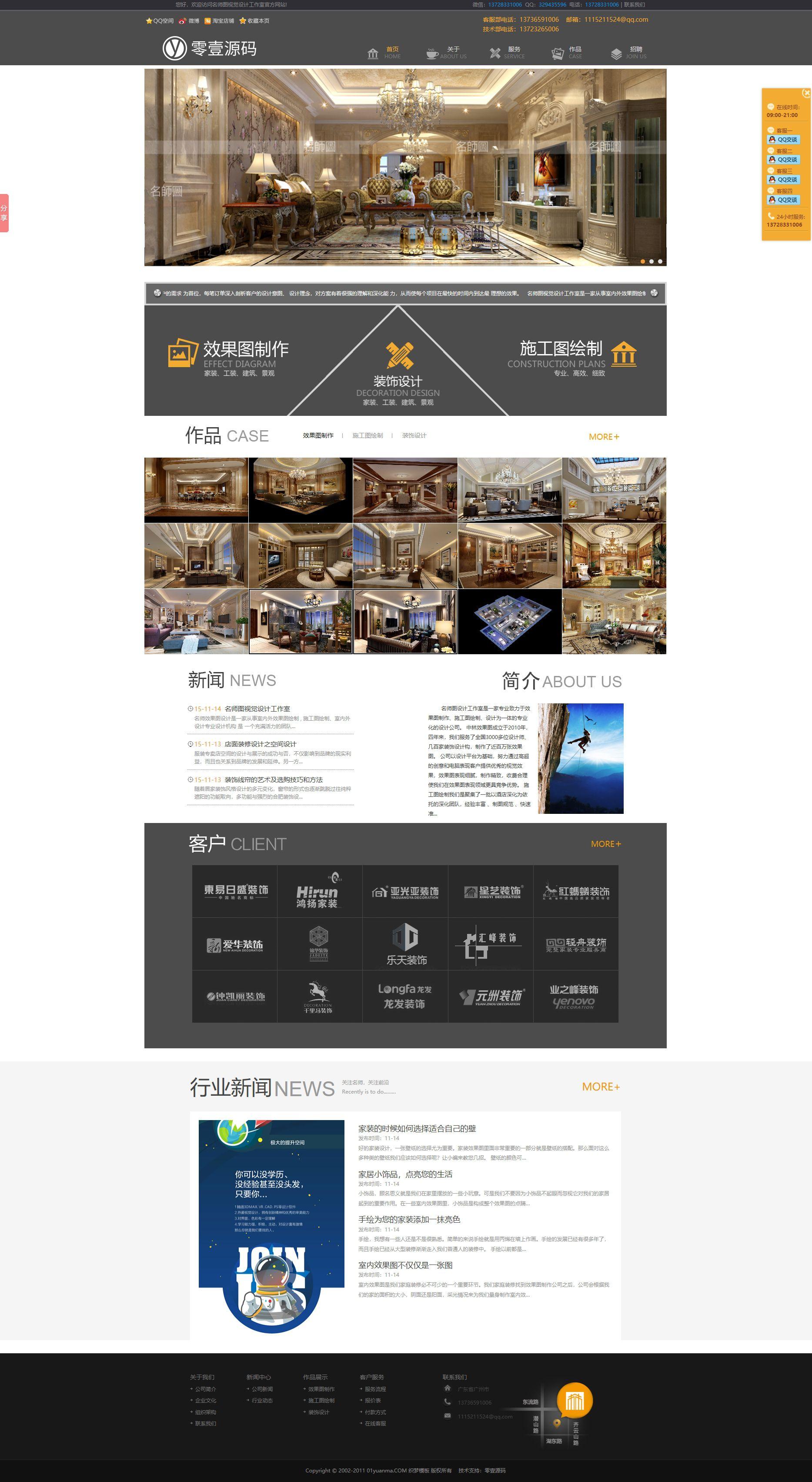 黑色设计装饰装修类网站织梦dedecms模板