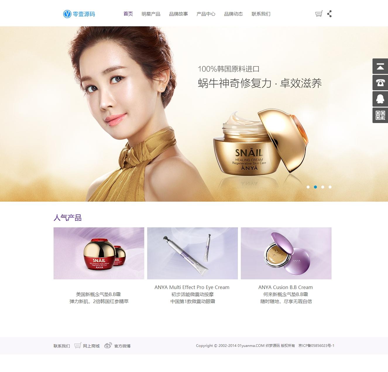 化妆品美容护肤品类网站织梦dedecms模板