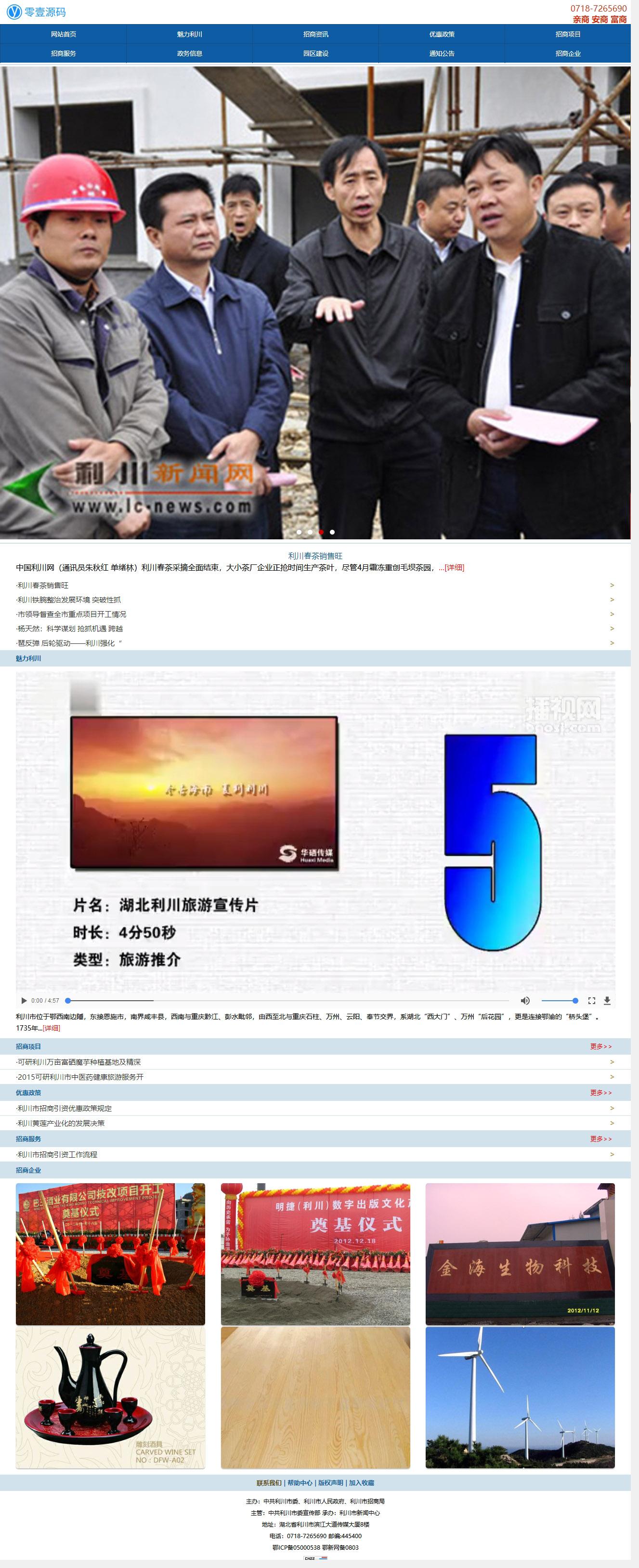 蓝色招商新闻资讯类织梦dedecms手机模板