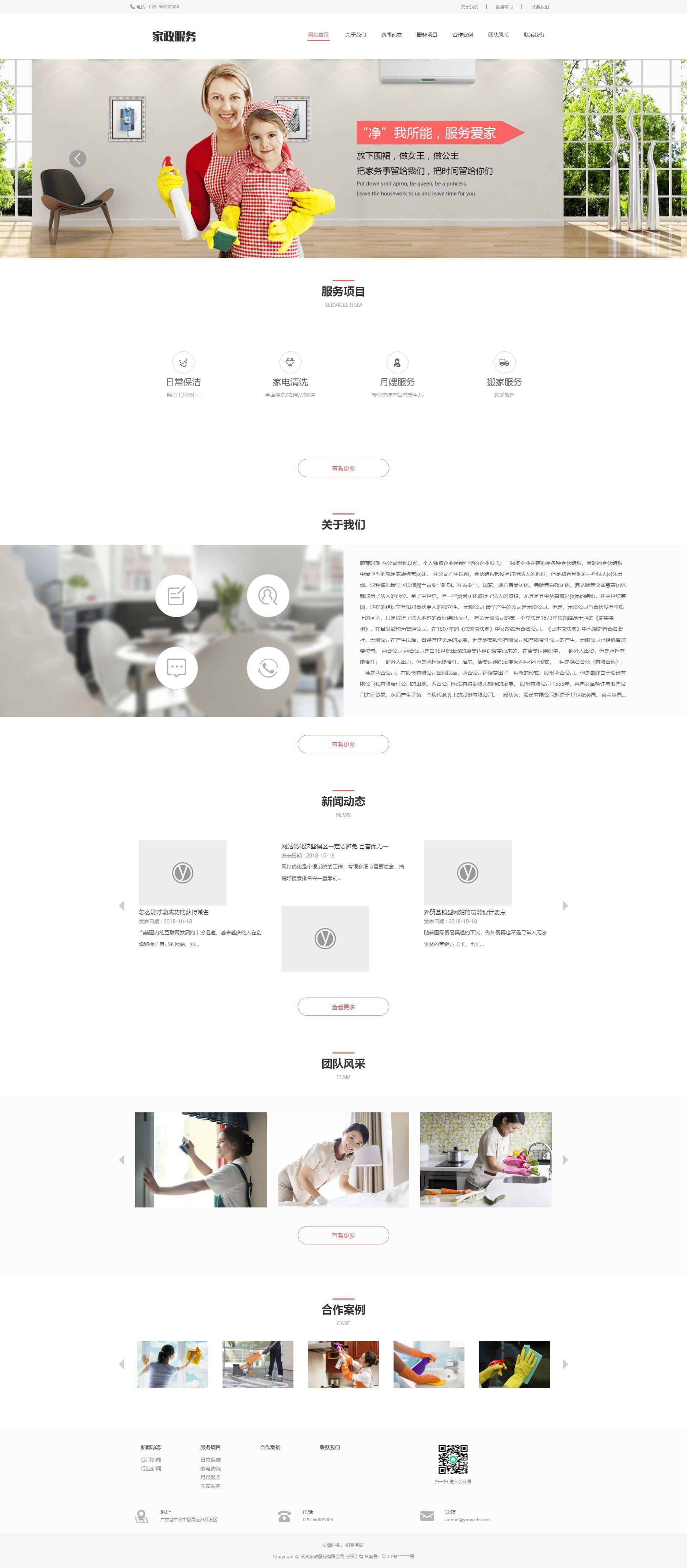 响应式搬家家政生活服务类网站织梦dedecms模板(自适应手机端)