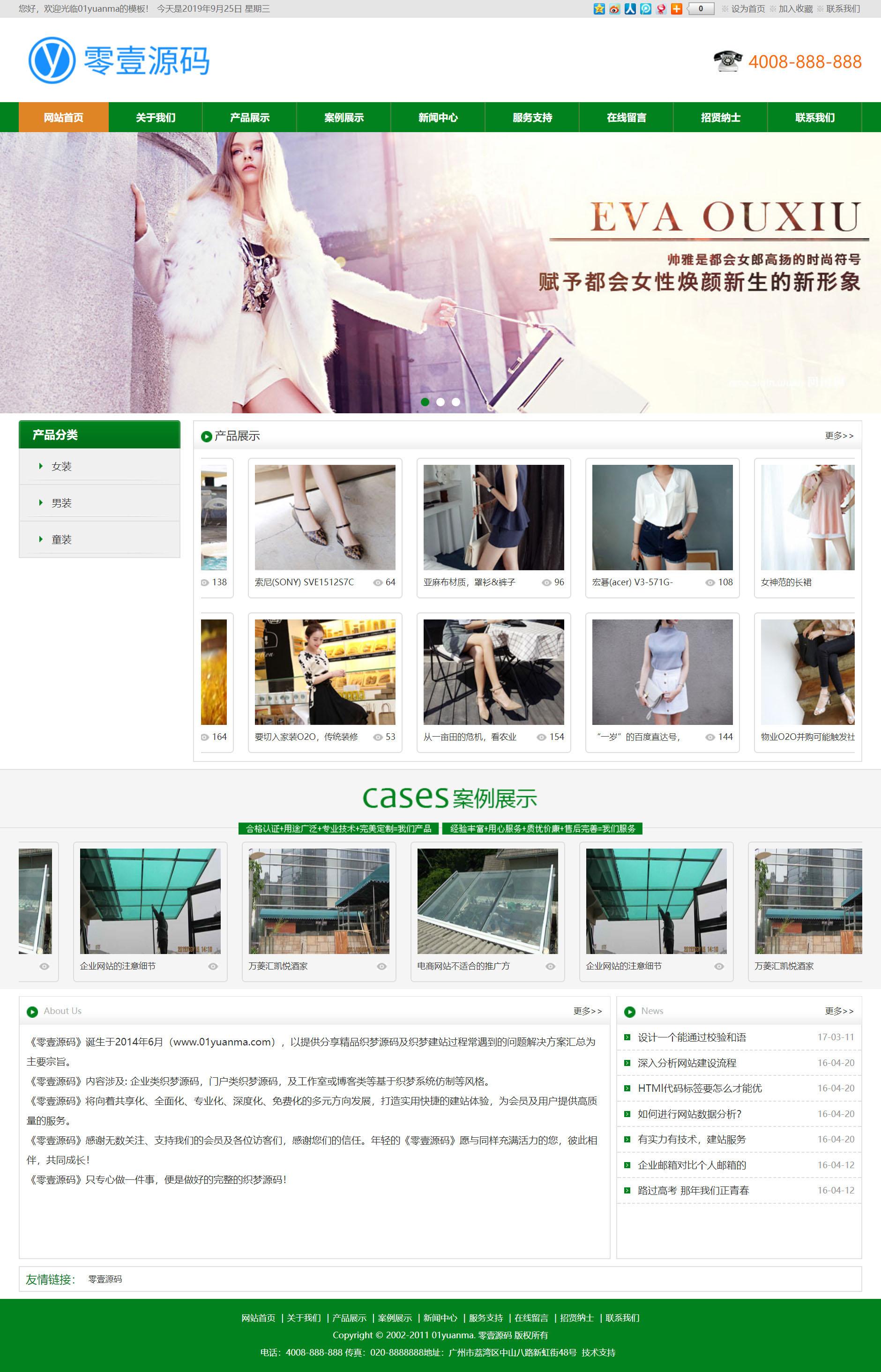 织梦dedecms绿色大气服装类通用企业整站模板