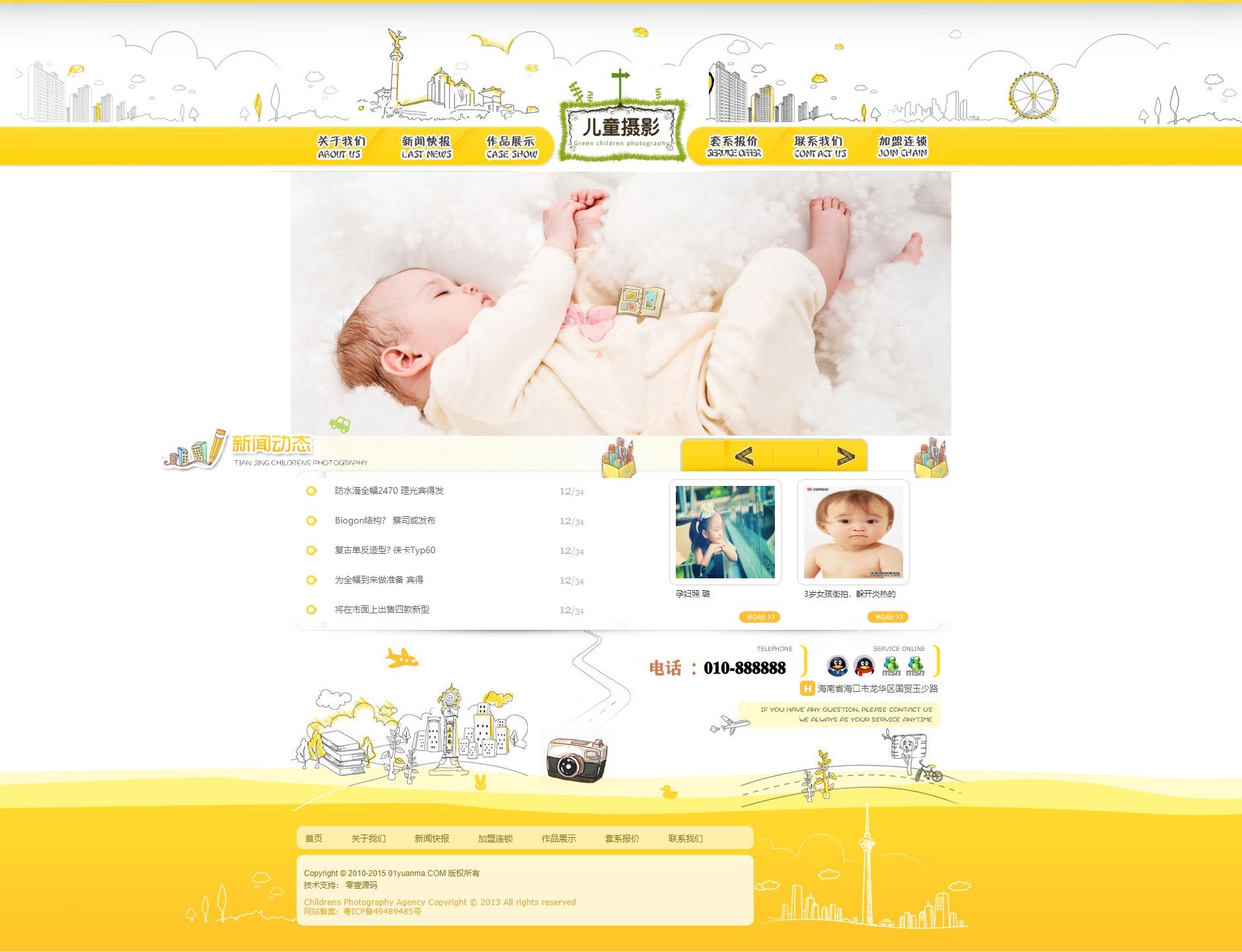 黄色儿童卡通幼儿摄影网站织梦dedecms模板