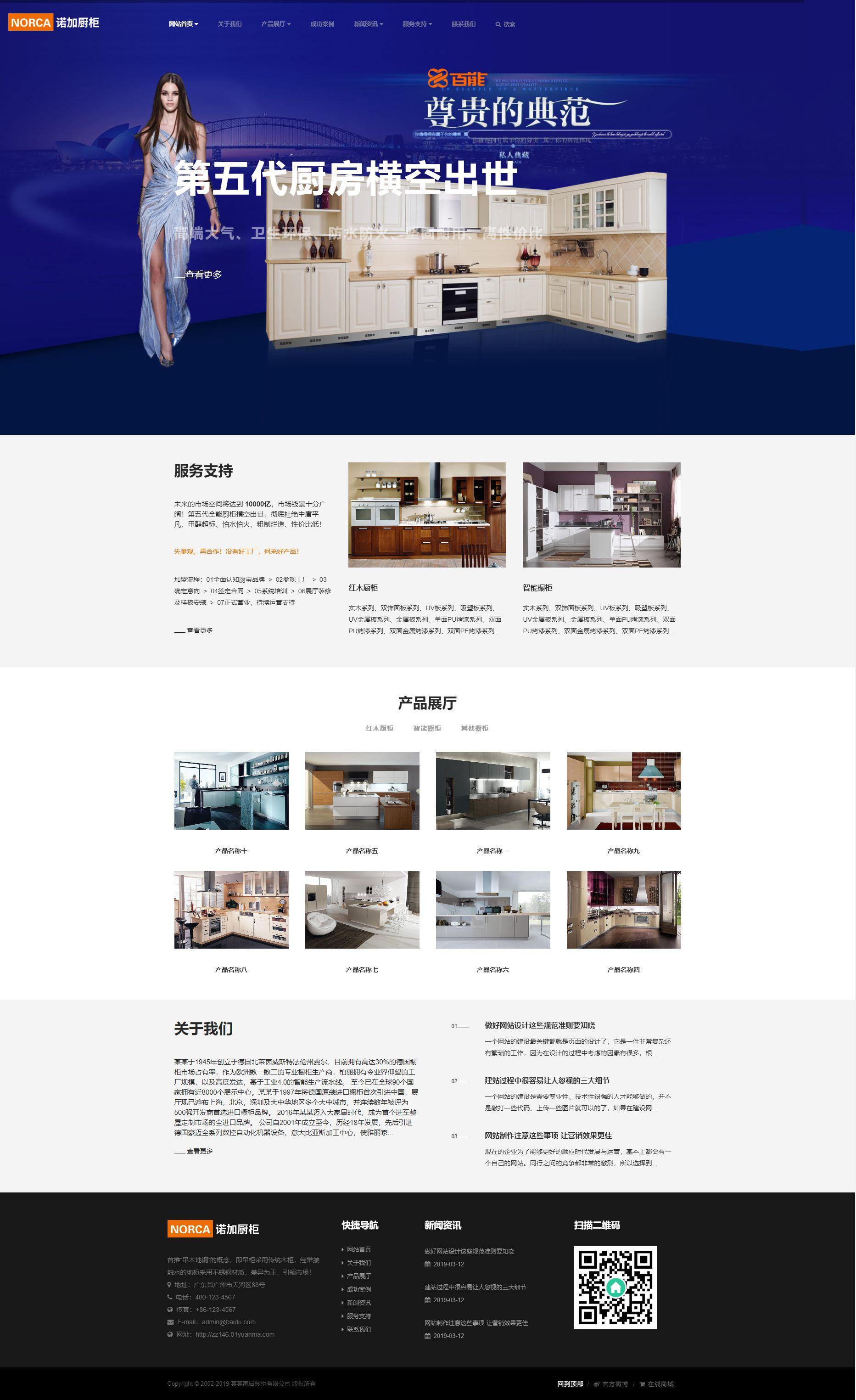 响应式智能家居橱柜设计类网站织梦dedecms模板(自适应手机端)