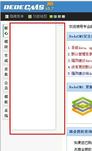 织梦dedecms5.7后台左边菜单空白或不显示的解决办法