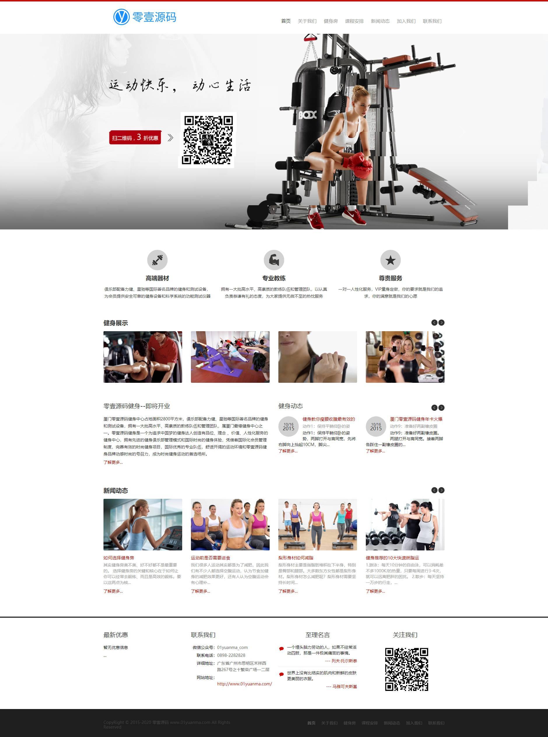 织梦dedecms自适应健身房信息展示网站模板