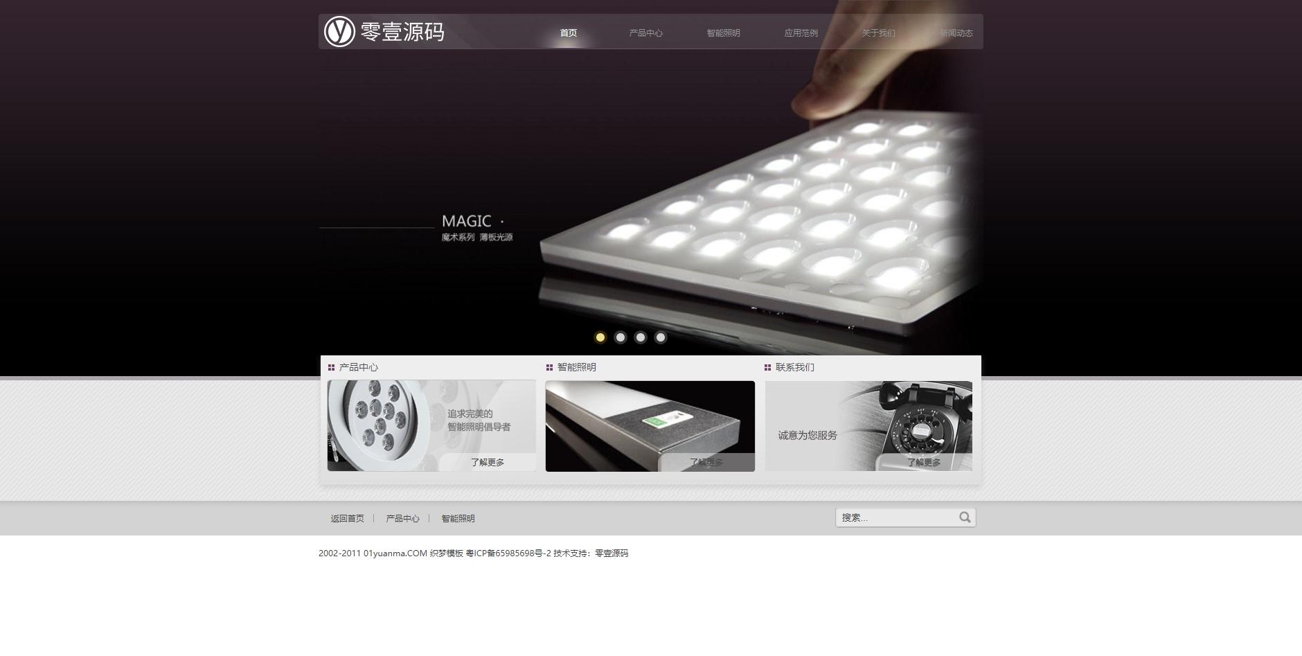 电子科技LED灯具类企业网站织梦dedecms模板