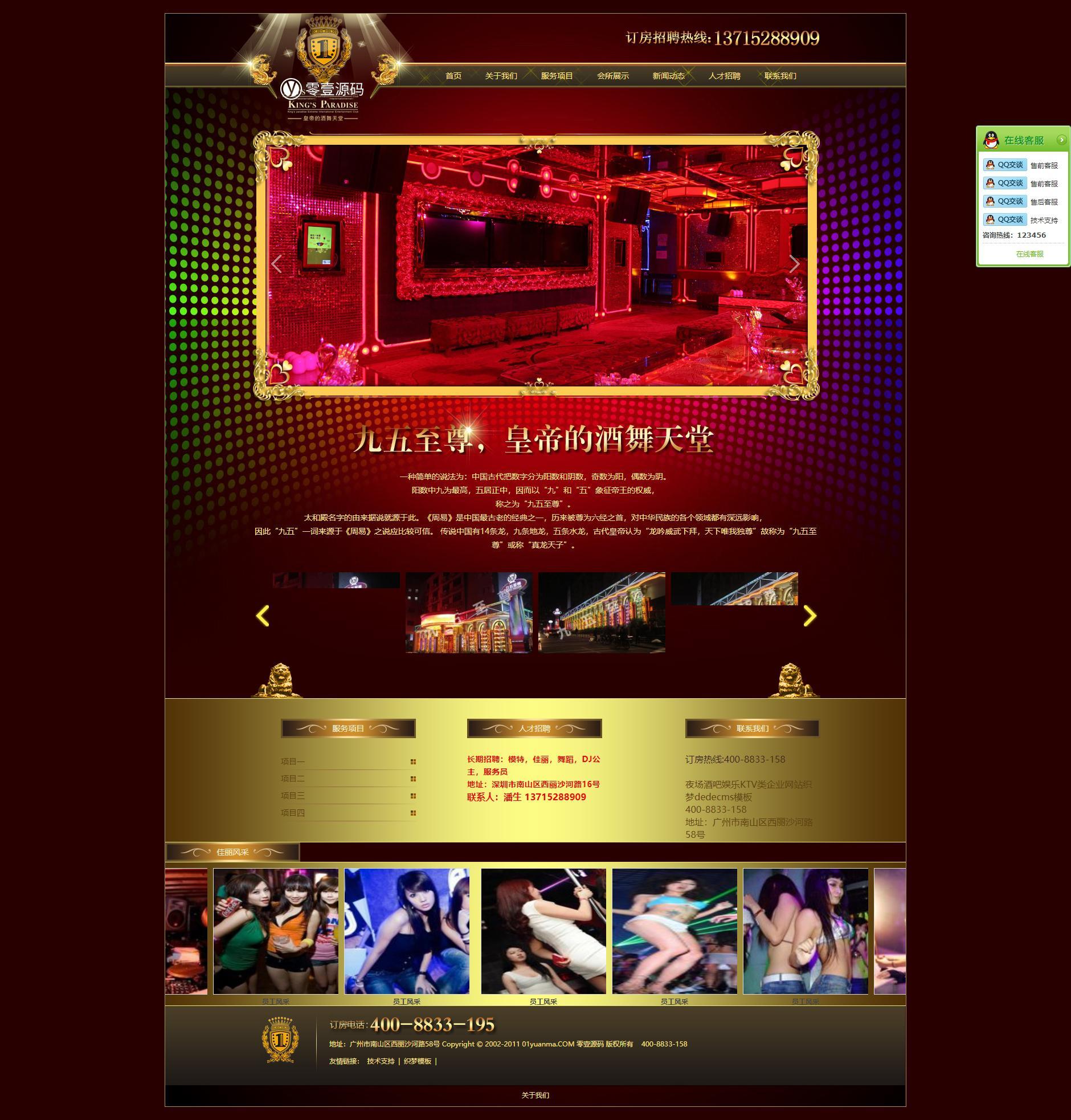 夜场酒吧娱乐KTV类企业网站织梦dedecms模板