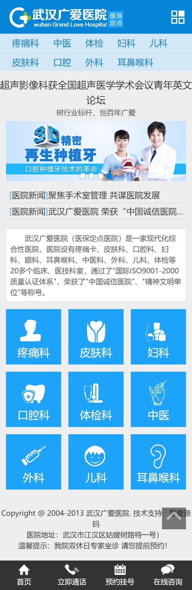 织梦dedecms蓝白WAP手机综合医院类整站源码(独立后台)---修正版