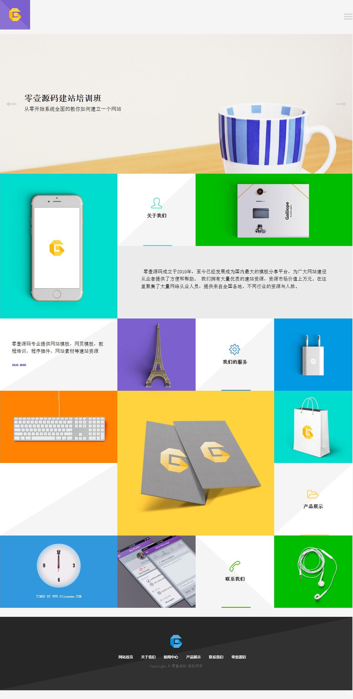 织梦dedecms漂亮优雅WIN8卡片风格模板