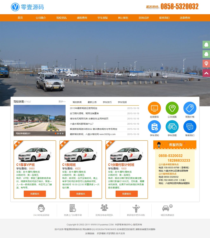 驾校驾驶学校汽车类行业网站织梦dedecms模板