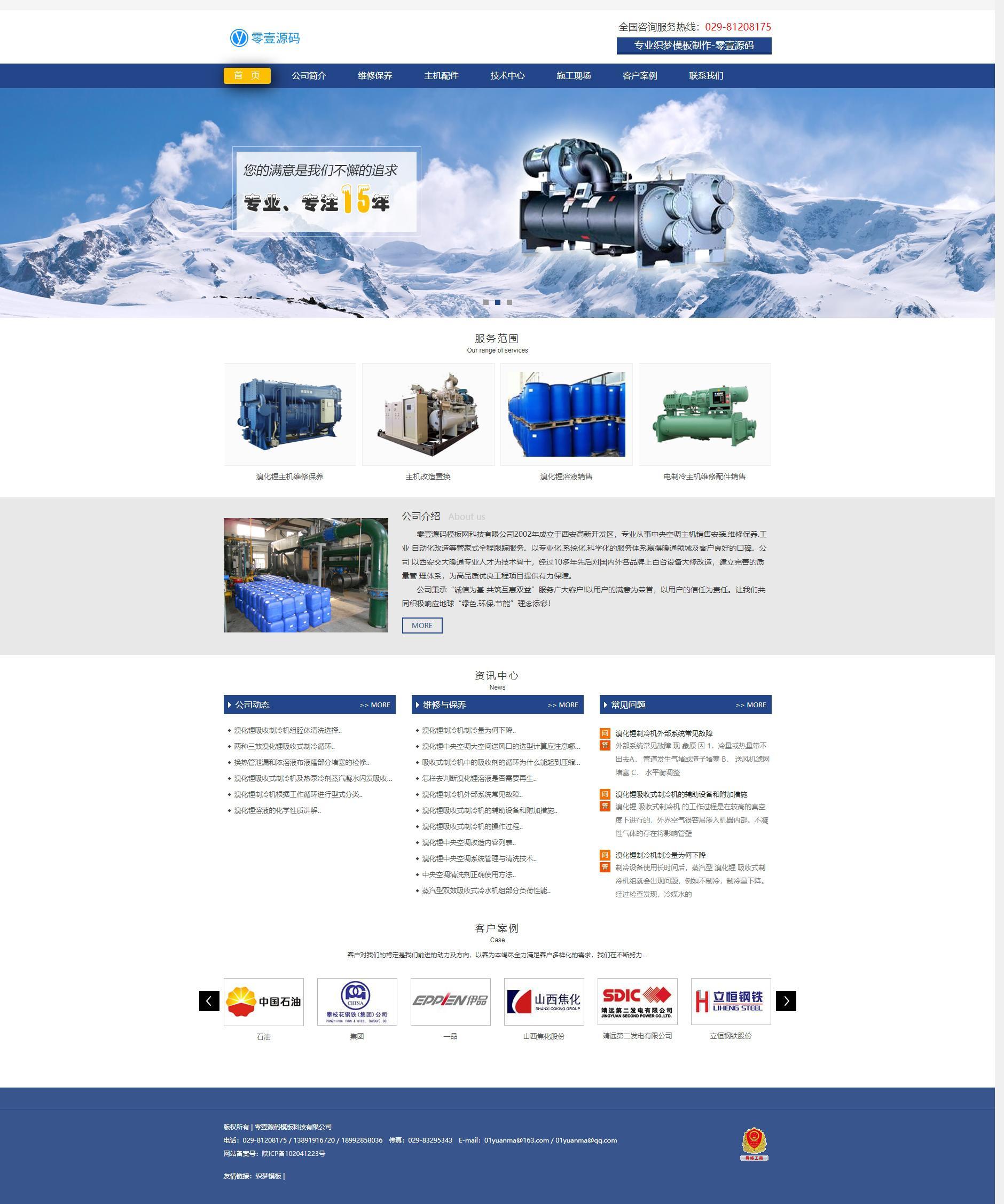 蓝色机设备行业通用织梦dedecms模板