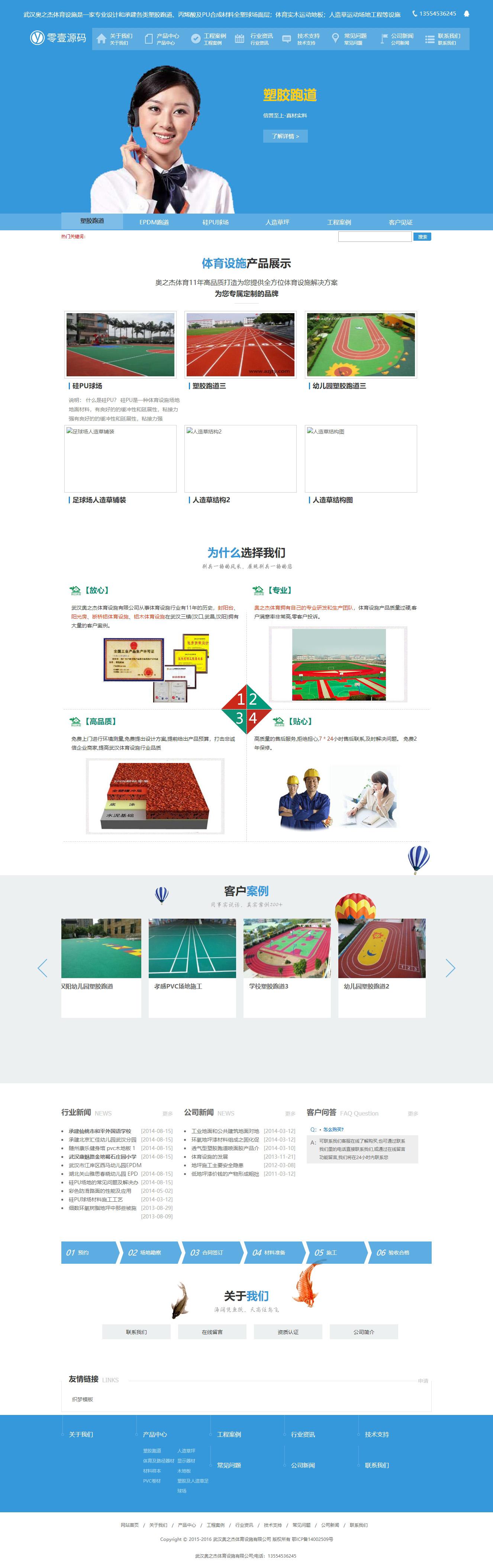 体育设施用品类网站织梦dedecms模板