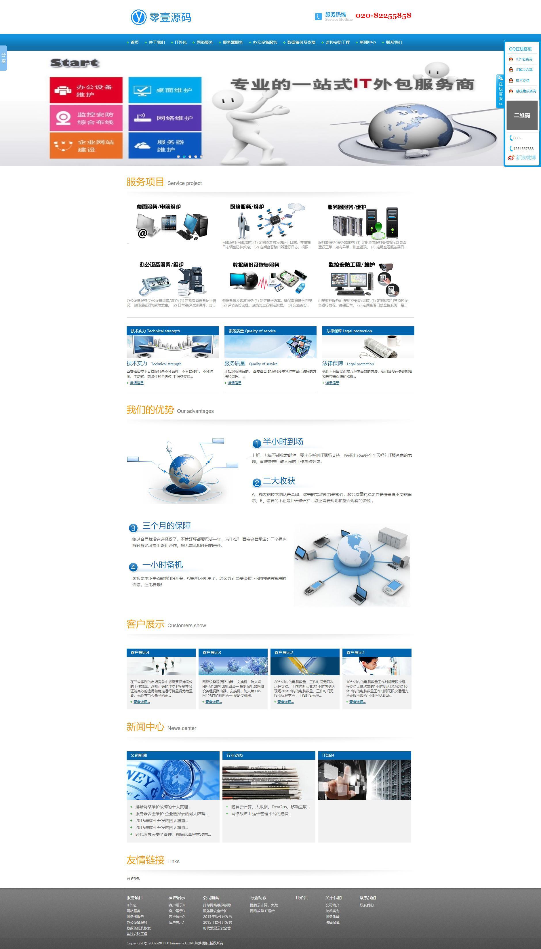 网络IT信息服务类企业网站织梦dedecms模板