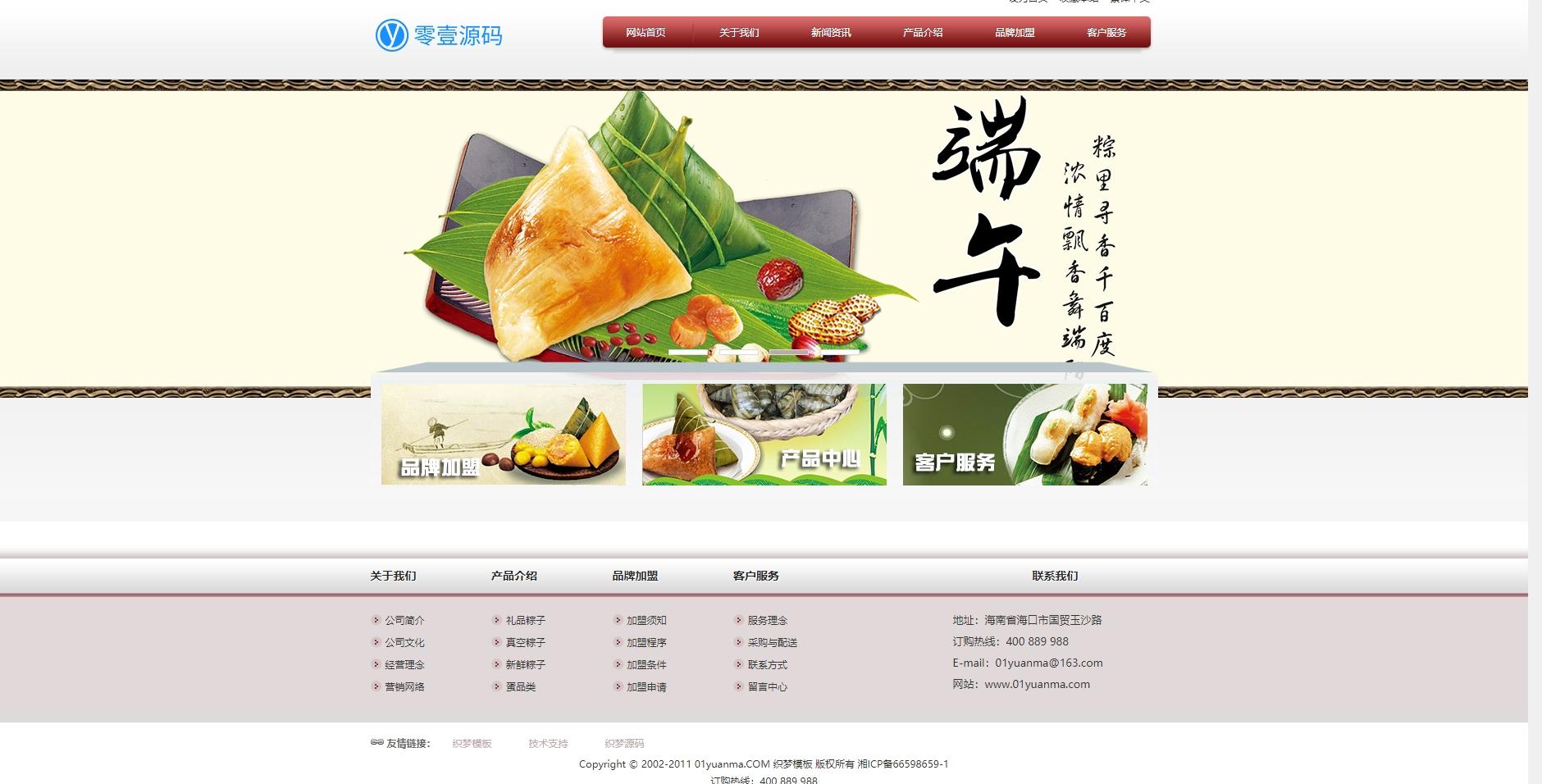 食品餐饮行业企业网站织梦dedecms模板