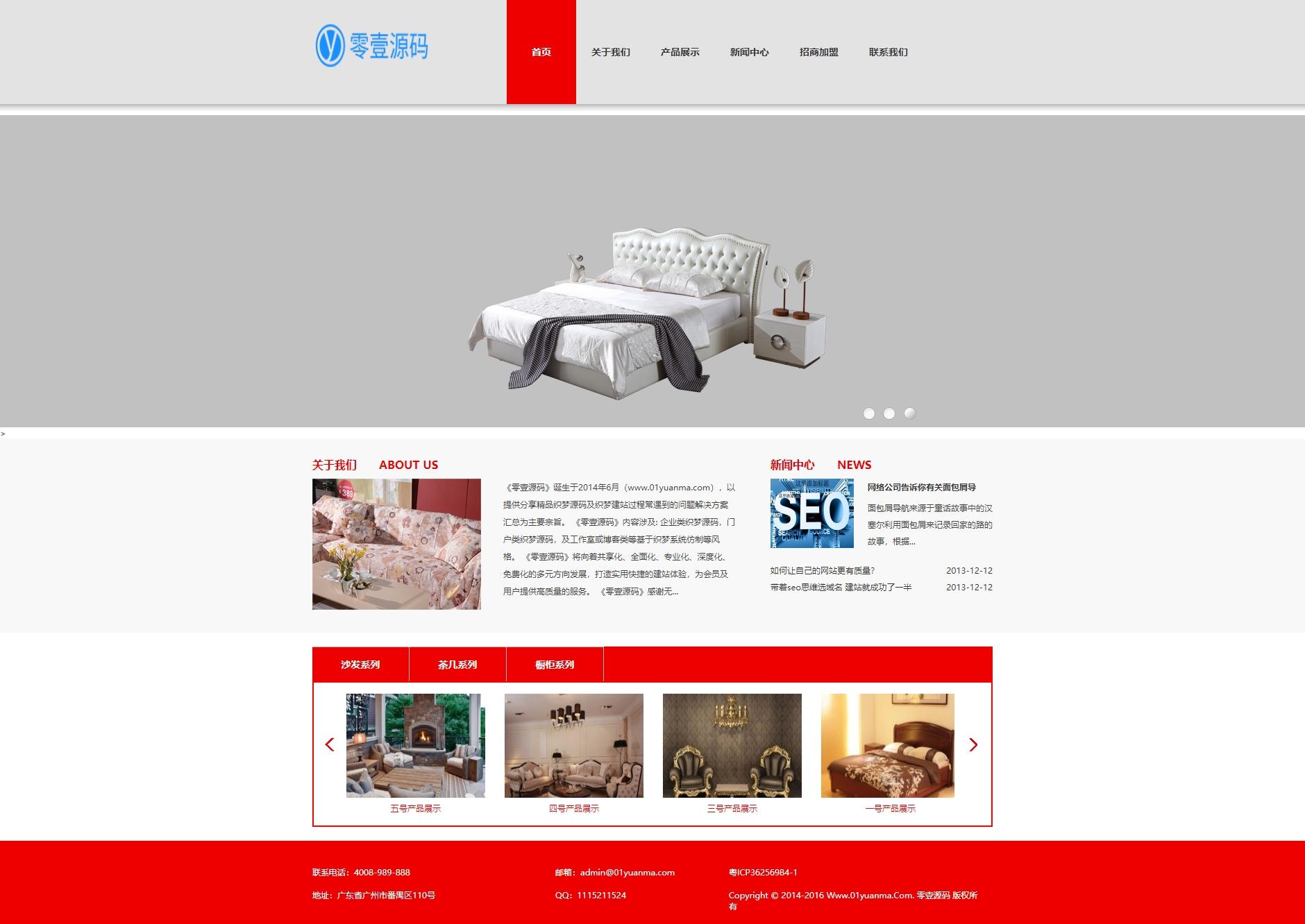 红色大气家具行业网站织梦dedecms模版