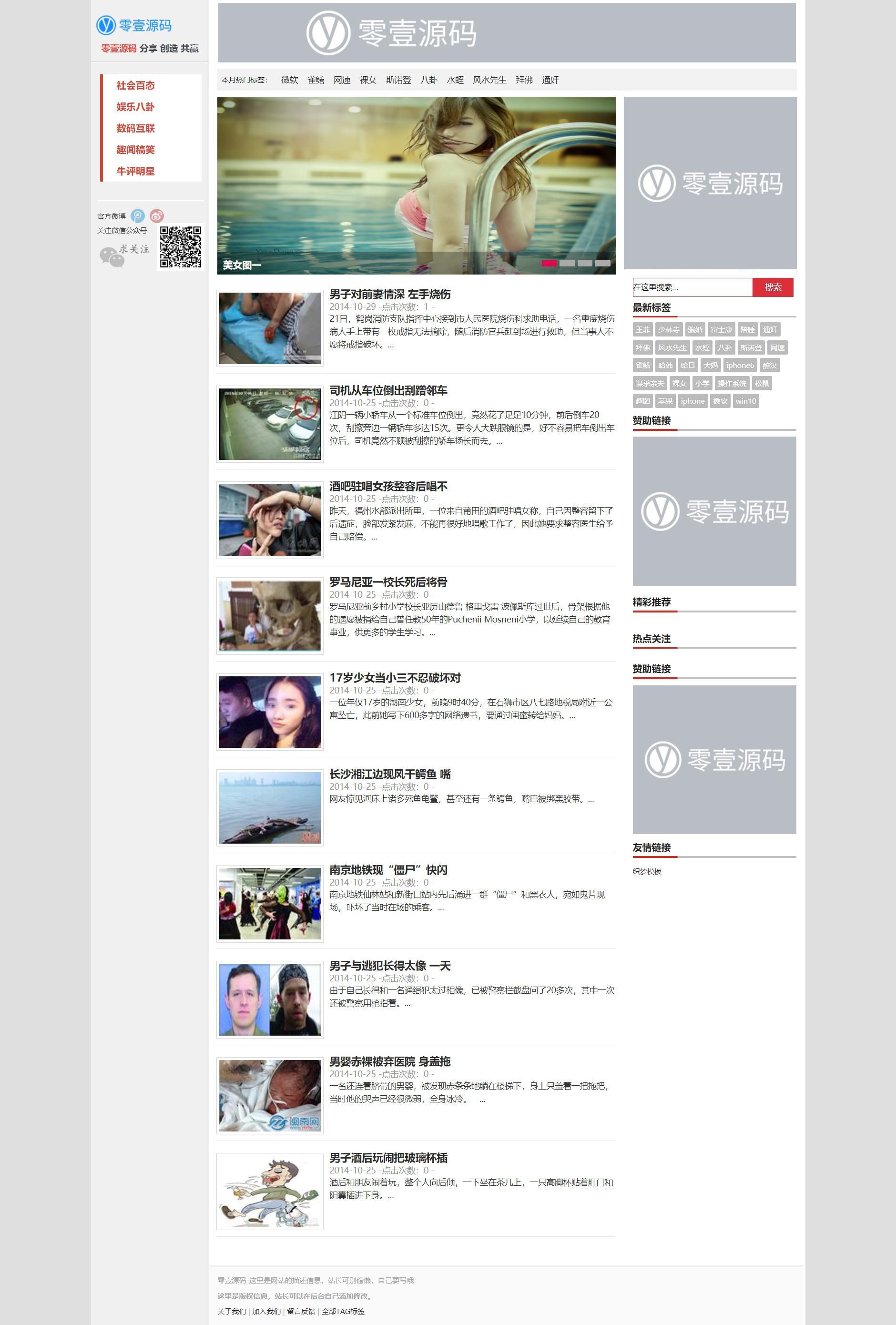 科技资讯织梦dedecms博客模板宽屏带数据