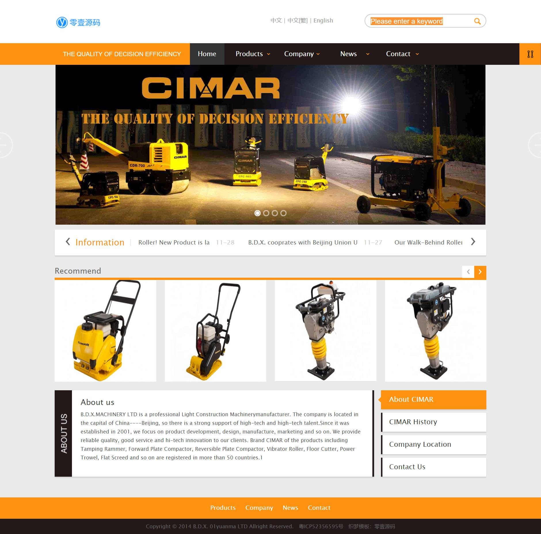 橙色机械产品外贸类网站织梦dedecms模板