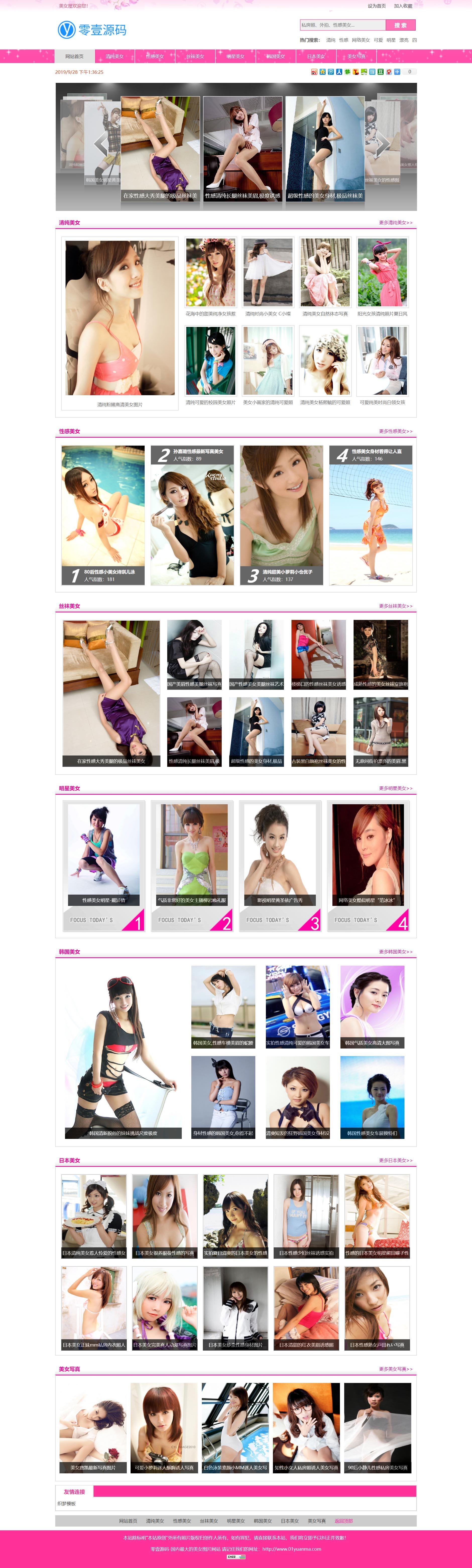 高质量的美女明星图片类网站织梦dedecms模板